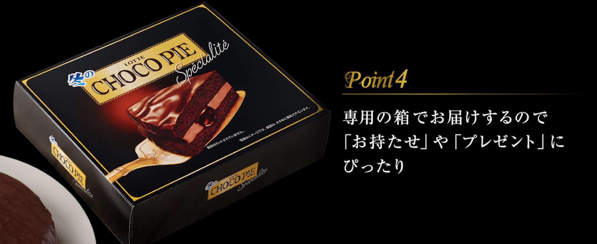 ロッテから「冬のチョコパイ」史上最重量のホールケーキが登場!1,000個限定の新商品『スペシャリテ』が発売決定 gourmet201117_chocopie_4-1920x785