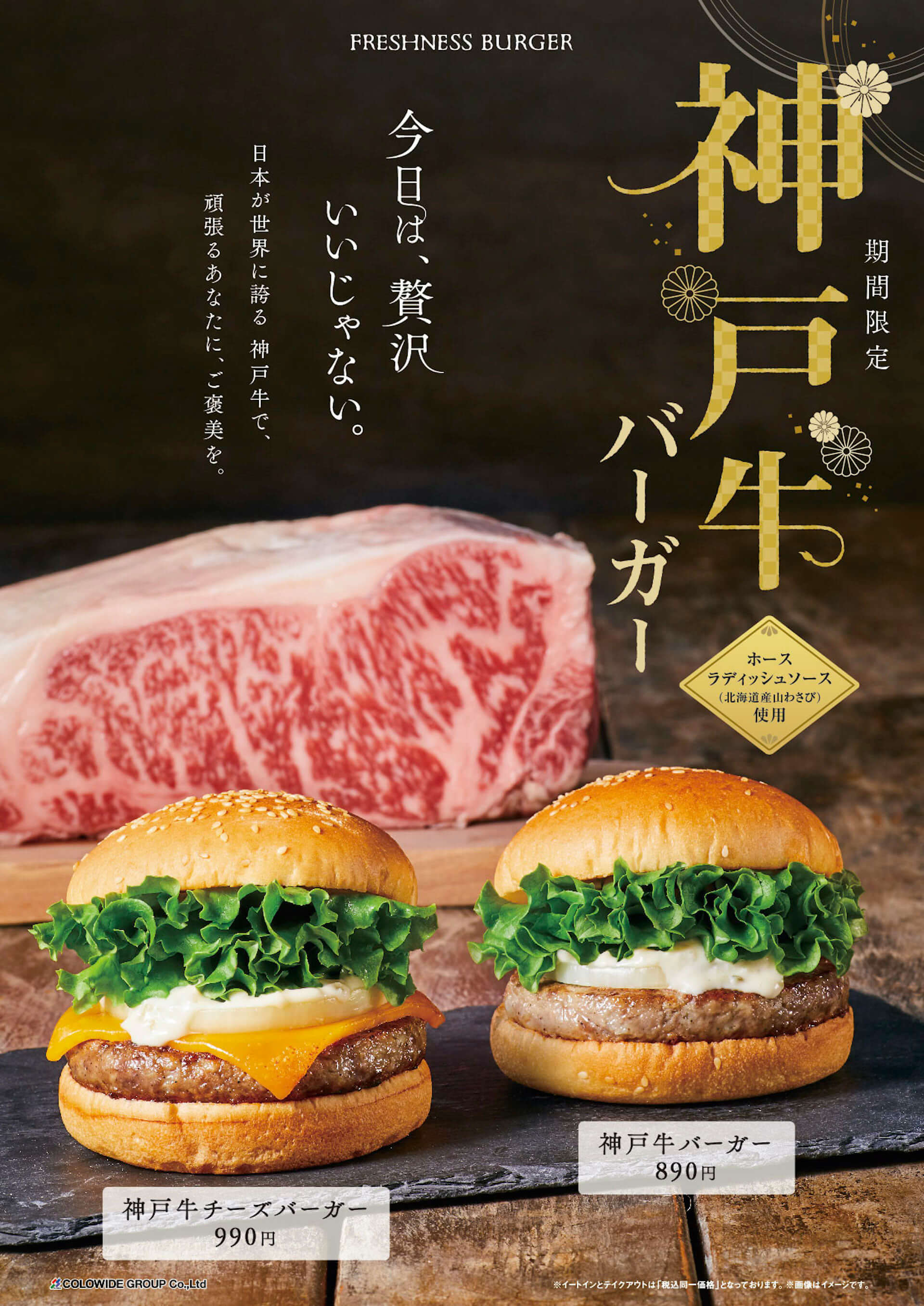 神戸牛肉の旨味たっぷりの「ブランド和牛バーガー」が今年もフレッシュネスバーガーに登場!期間限定商品『神戸牛バーガー』&『神戸牛チーズバーガー』が発売決定 gourmet201117_freshnessburger_2-1920x2715
