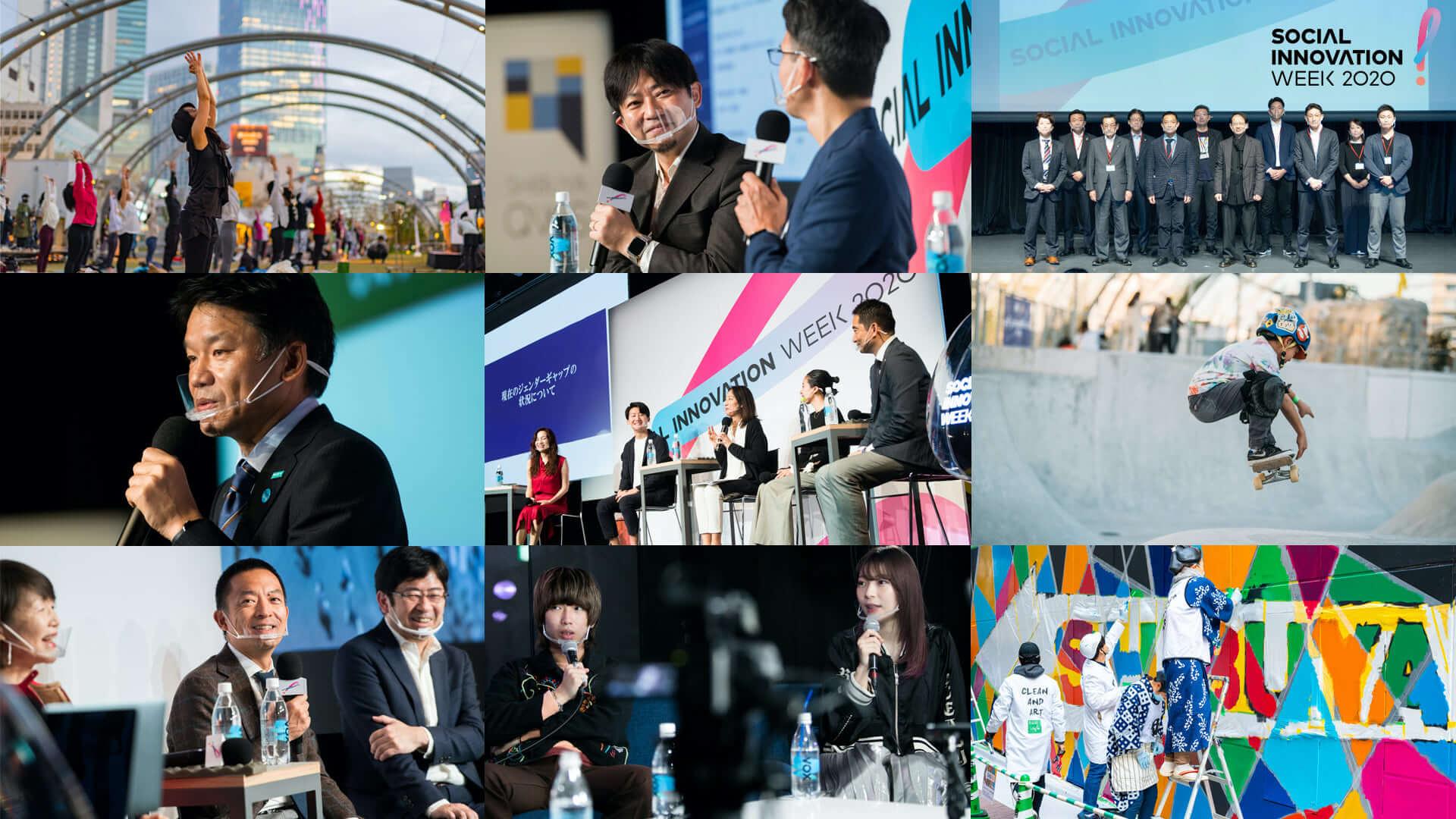 <SOCIAL INNOVATION WEEK SHIBUYA 2020>のアーカイブ動画が無料配信中!レポート記事も公開 art201117_siw_1-1920x1080