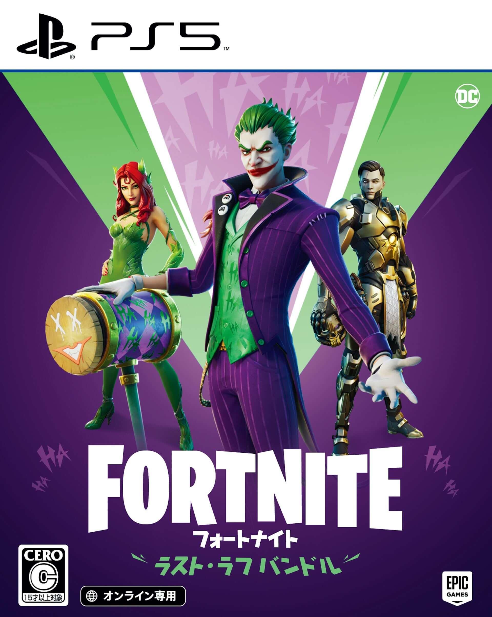 『フォートナイト』の最新バンドル「ラスト・ラフ バンドル」がPlayStation 4&5、Nintendo Switch向けに本日発売!スペシャルアイテムなど多数収録 art201117_fortnite_5-1920x2406