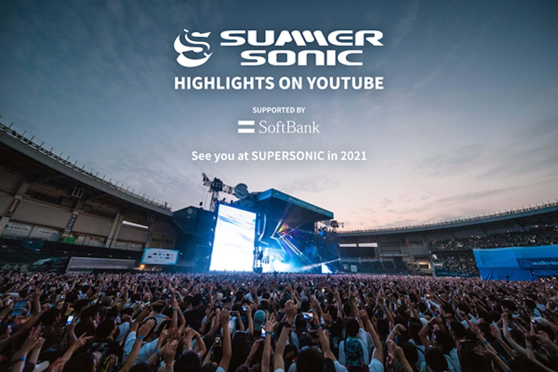 <SUMMER SONIC>20年に渡る過去のライブ映像が公開決定!Underworld、The 1975、Daft Punk、My Bloody Valentineなど多数ラインナップ music201118_summersonic_1-1920x1280