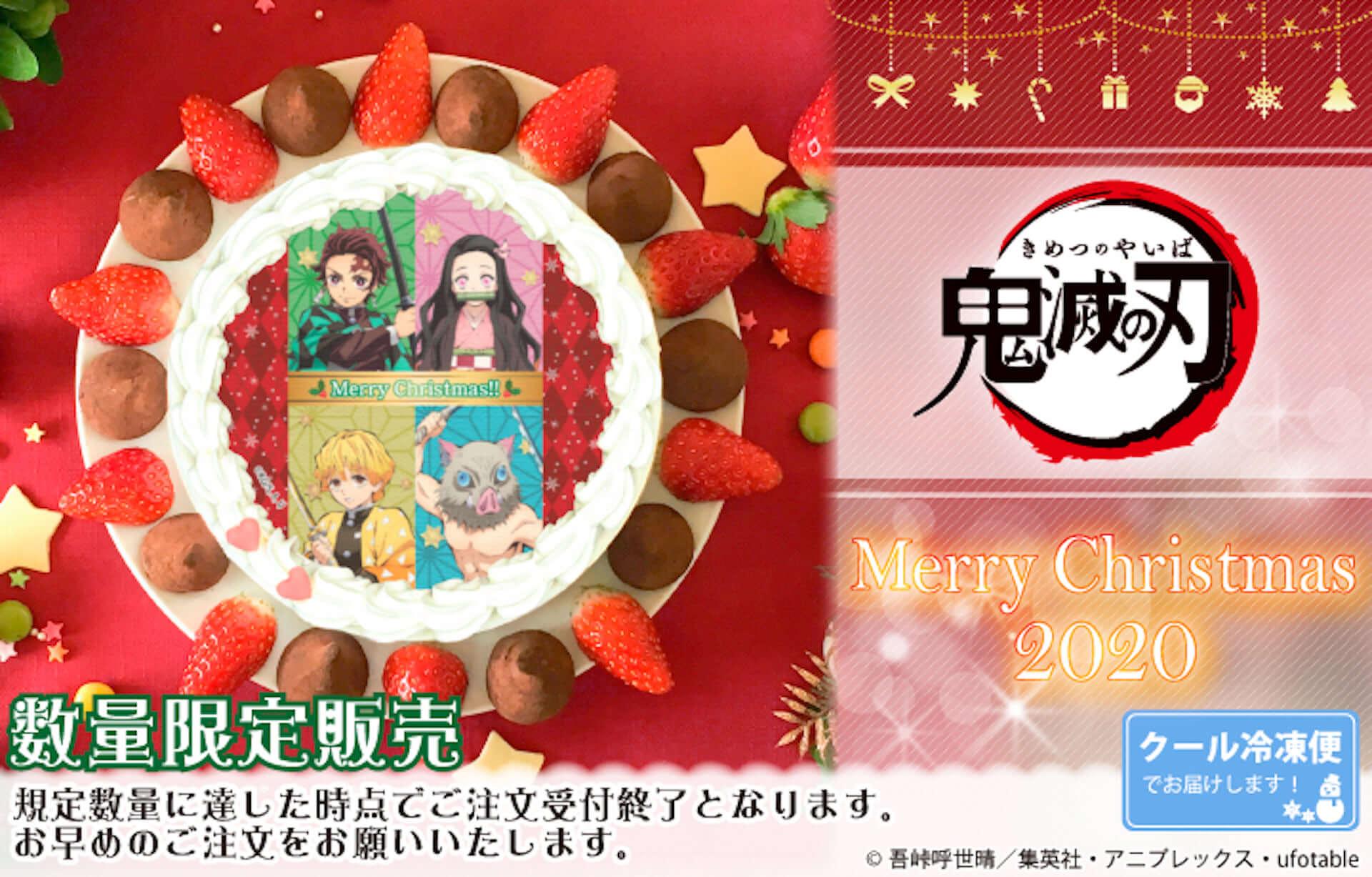 炭治郎、煉獄さん、善逸ら『鬼滅の刃』の人気キャラクターたちが全33種のクリスマスケーキに!「プリロール」にて数量限定で予約受付中 gourmet201118_kimetsu-cake_1-1920x1227