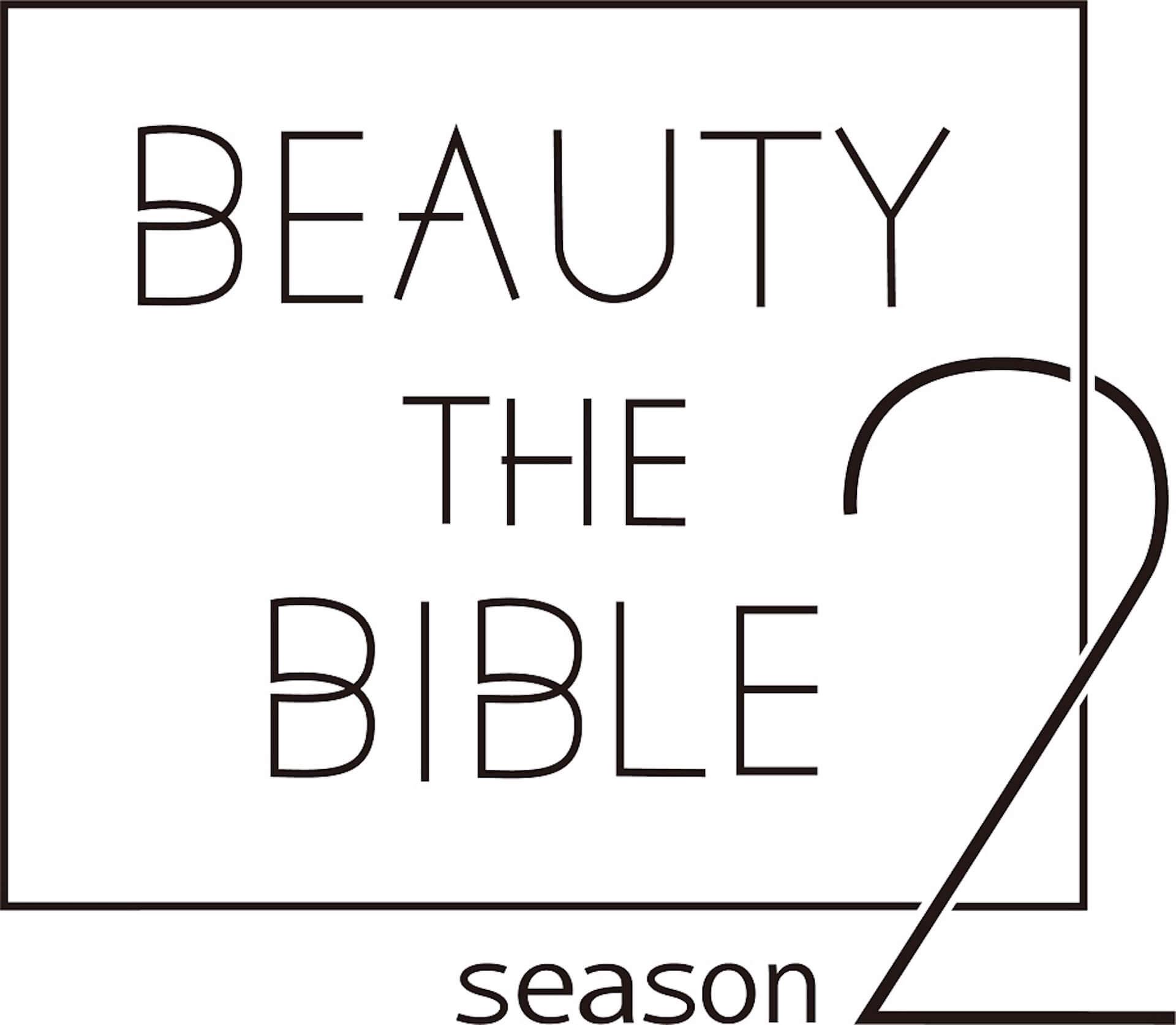 Amazon Prime Videoで田中みな実ら出演『BEAUTY THE BIBLE』シーズン2が独占配信決定!山賀琴子がMCに新加入 art201119_btb_1