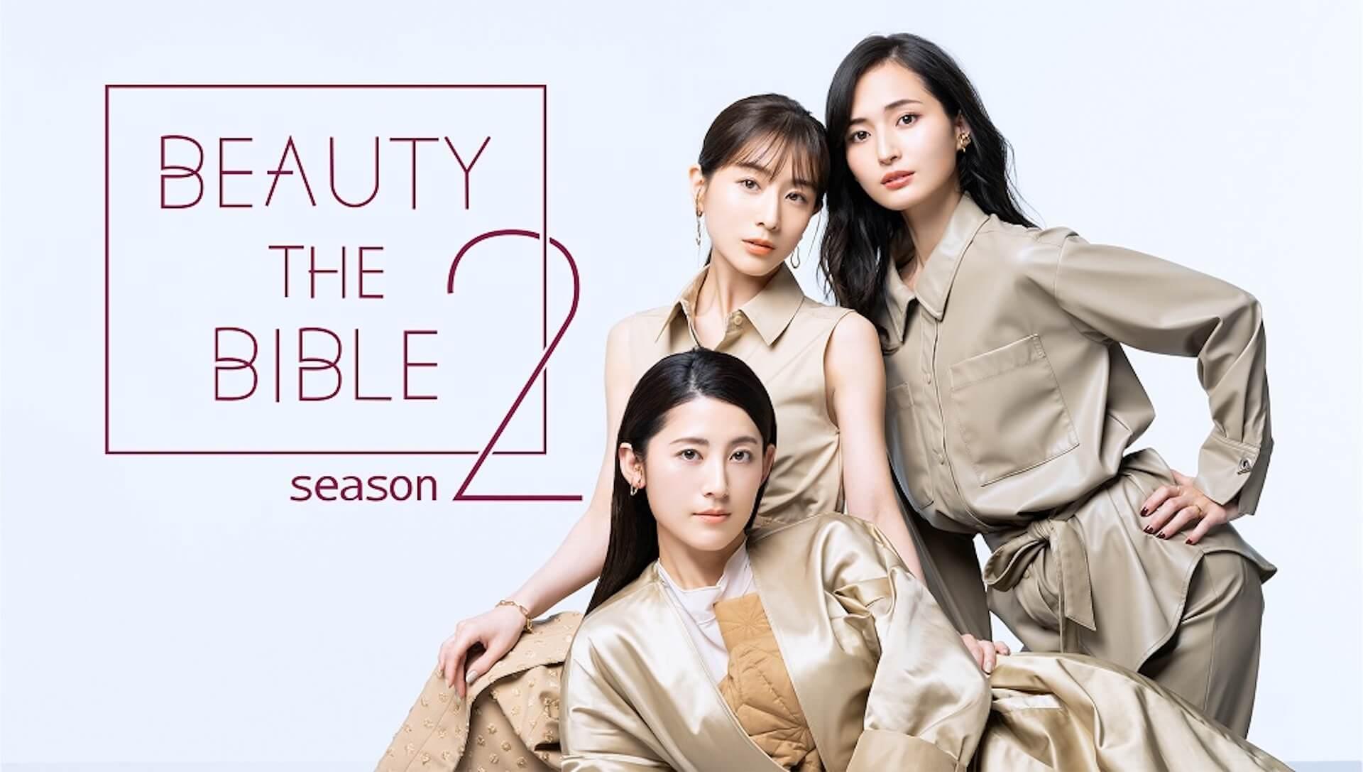 Amazon Prime Videoで田中みな実ら出演『BEAUTY THE BIBLE』シーズン2が独占配信決定!山賀琴子がMCに新加入 art201119_btb_2