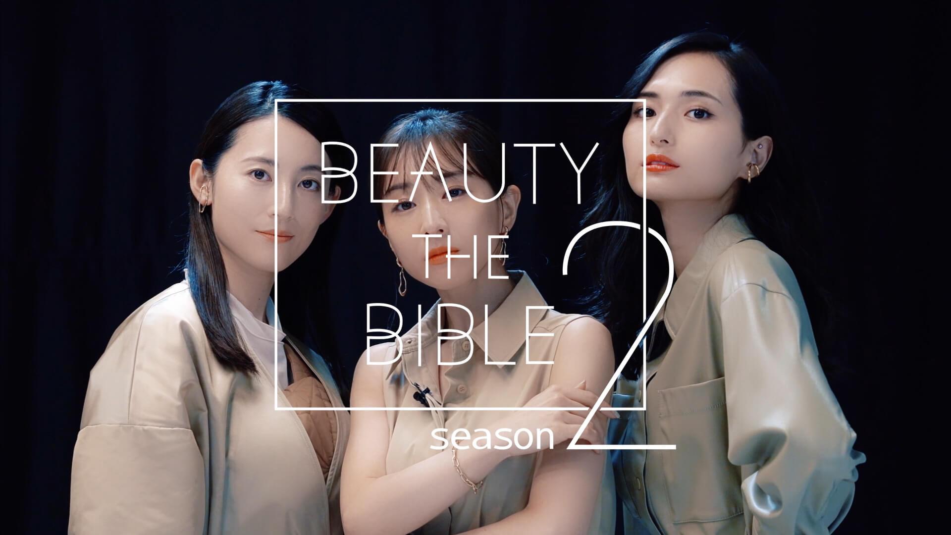 Amazon Prime Videoで田中みな実ら出演『BEAUTY THE BIBLE』シーズン2が独占配信決定!山賀琴子がMCに新加入 art201119_btb_7