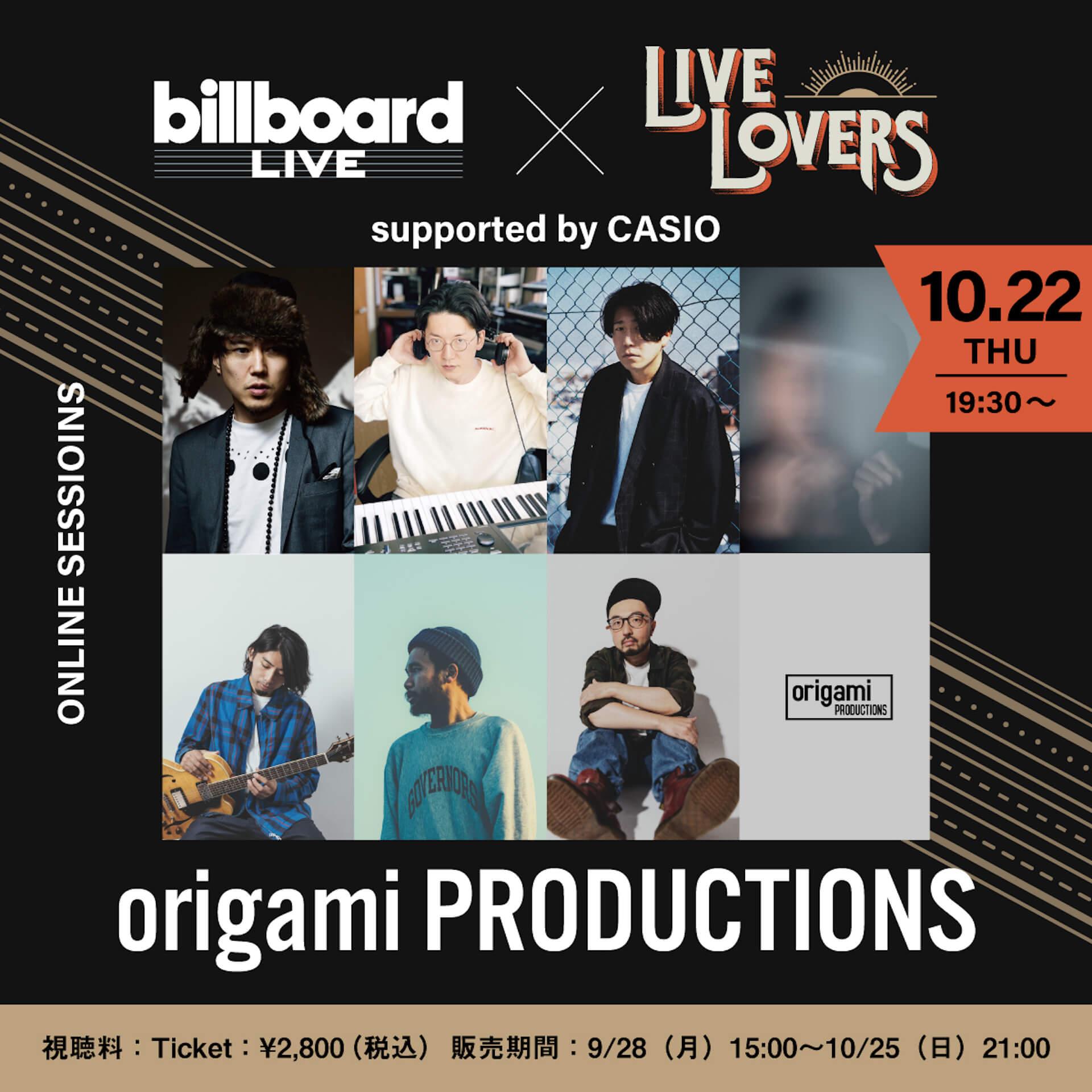 ビルボードライブ×「LIVE LOVERS」の配信ライブ終了後にオンライン・ミート&グリートの開催が決定!Ovall、Kan Sano、mabanua、Michael Kanekoらが参加 music20201019_origami_live_1