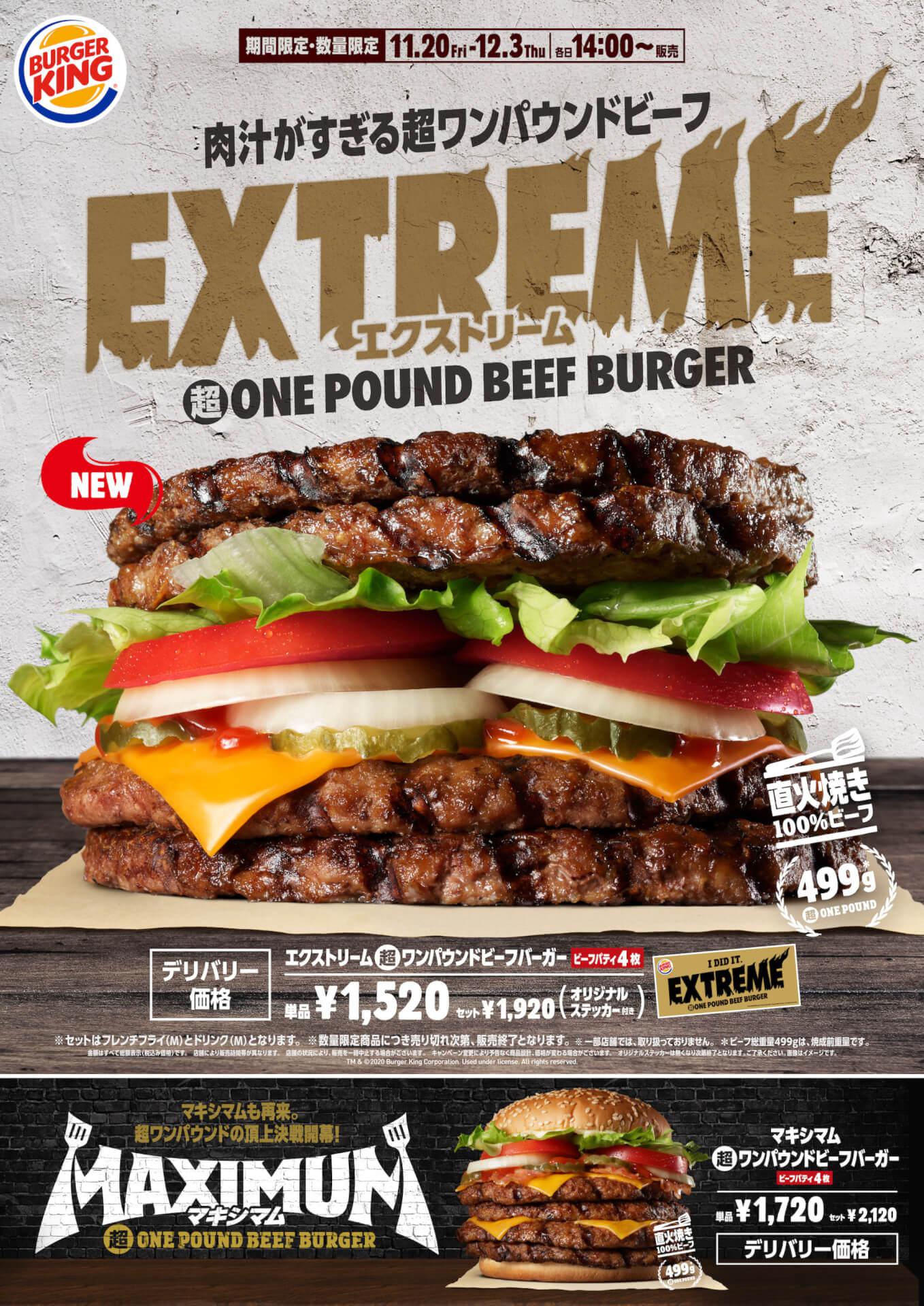バーガーキングから初のバンズなしで肉づくしの『エクストリーム超ワンパウンドビーフバーガー』が新登場! gourmet201119_burgerking_7
