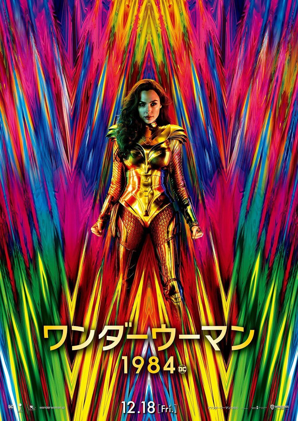 ガル・ガドット主演『ワンダーウーマン 1984』が全米に1週間先駆けて公開決定!12月18日全国ロードショーへ film201119_wonderwoman1984_main