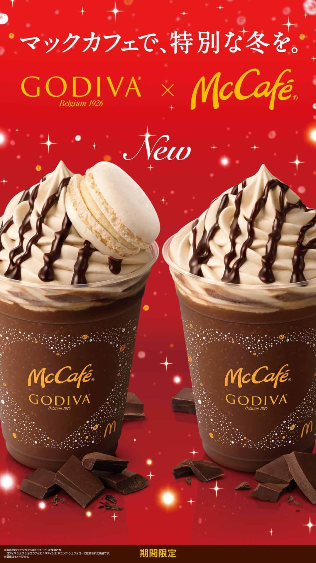 マクドナルドのマックカフェがゴディバと初コラボ!「ゴディバ チョコレートエスプレッソフラッペ&マカロン」「ゴディバ チョコレートエスプレッソフラッペ」が期間限定発売 gourmet201119_mccafe_1