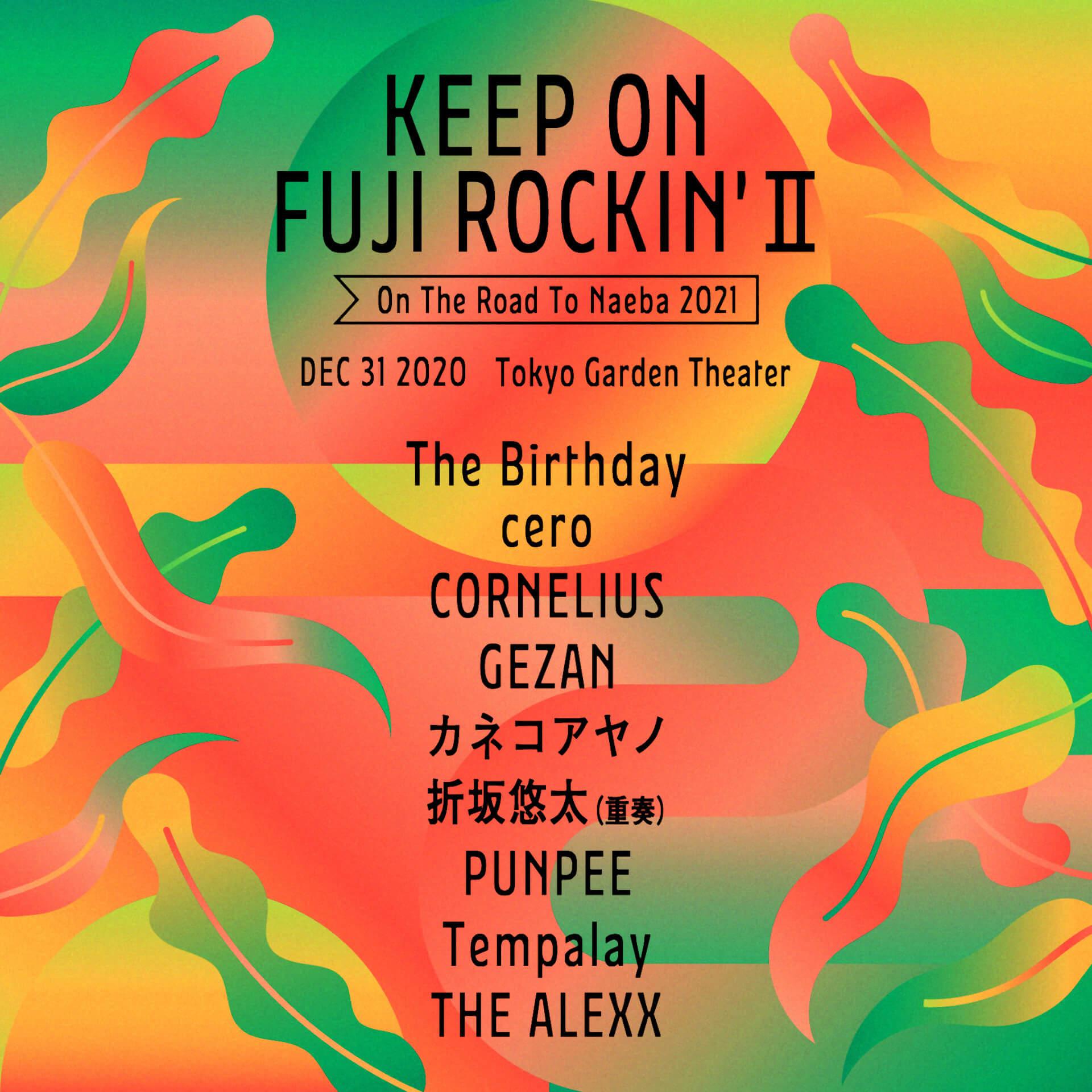 今年の年末もキープ・オン・フジロック!大晦日にオールナイトイベント開催でPUNPEE、cero、GEZAN、折坂悠太、THE ALEXXらが登場 music201120_keeponfujirock_2