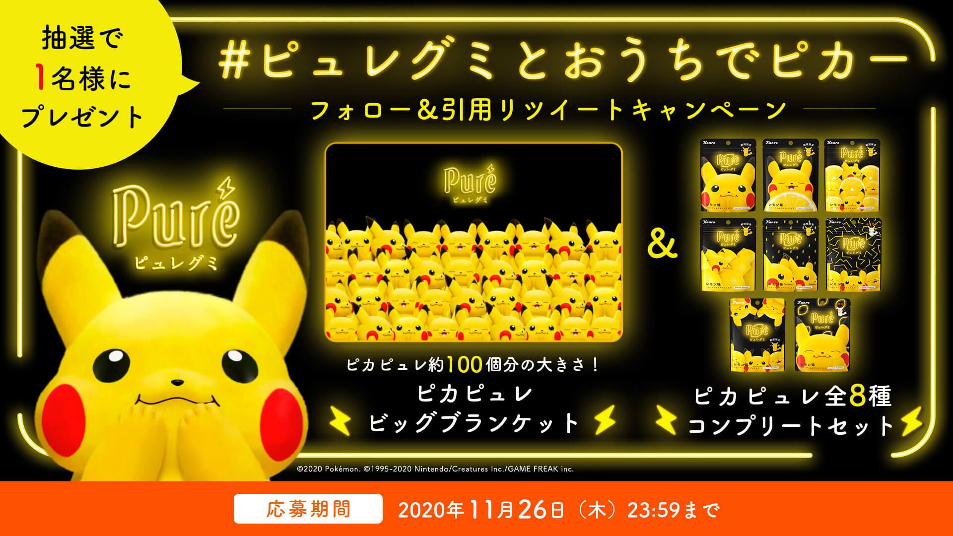 「ピュレグミレモン」ピカチュウデザインのビッグブランケットが当たるTwitterキャンペーン実施決定! gourmet201120_puregumi_pokemon_1