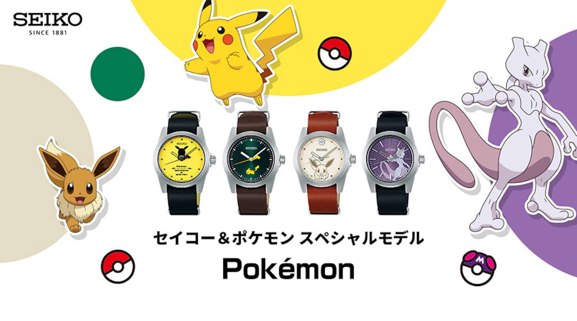 人気のポケモンがデザインされた「セイコーセレクション」特別モデルが登場!ピカチュウ、イーブイ、ミュウツーがモチーフの全4種展開 tech201120_pokemon-seiko_5-1920x1067