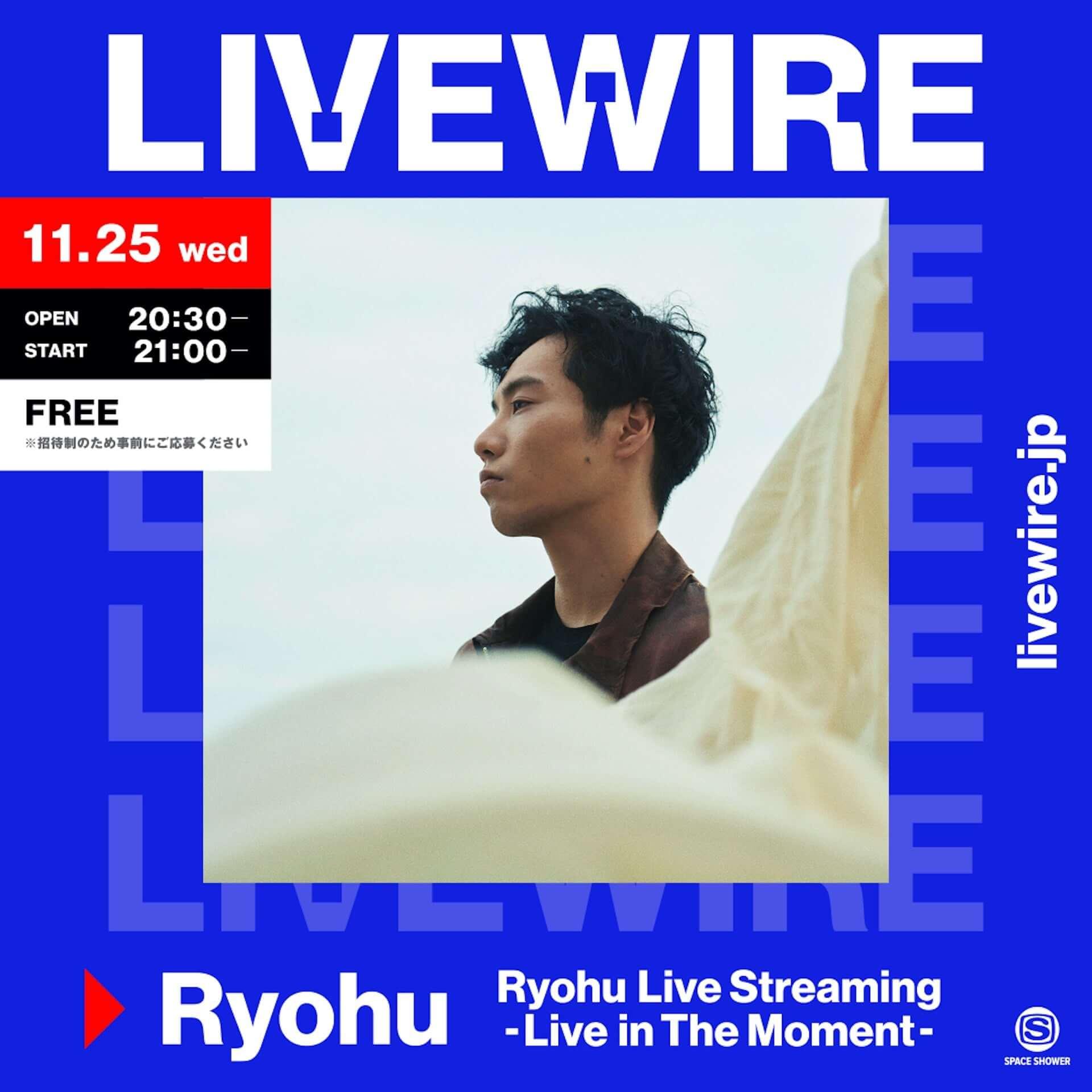 Ryohuの1stアルバム『DEBUT』リリース記念ライブにAAAMYYY、TENDRE、Shin Sakiuraが出演決定!フリーチケットは申し込み受付中 music201120_ryohu_4-1920x1920