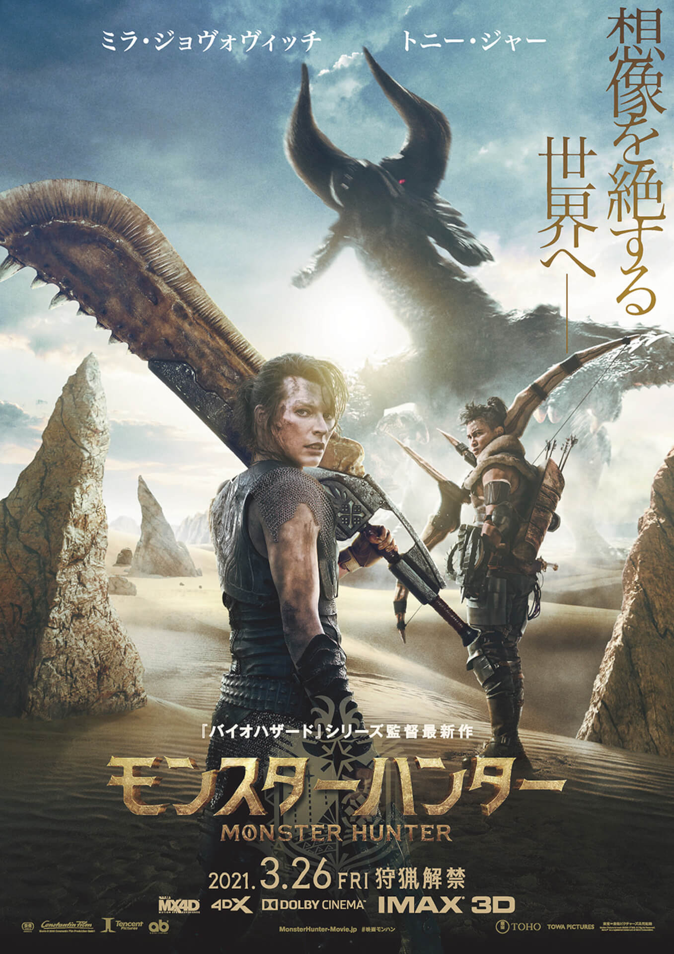 ついにリオレウス&ディアブロス亜種の姿も!ミラ・ジョヴォヴィッチ主演映画『モンスターハンター』の本予告映像が解禁 film201120_monsterhunter_2
