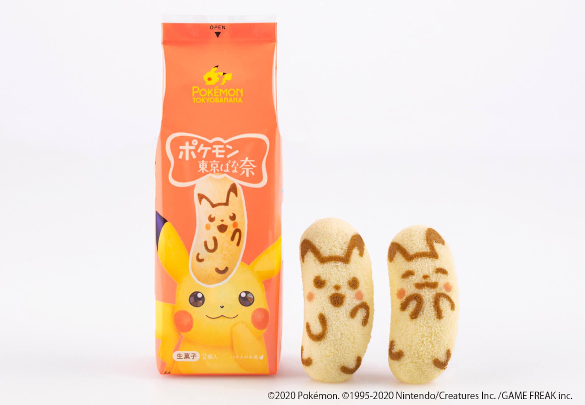 ピカチュウが東京ばな奈になっちゃった!?「ポケモン東京ばな奈」第1弾商品「ピカチュウ東京ばな奈」が北海道、東北などで数量限定先行発売 gourmet201124_tokyobanana_pokemon_7