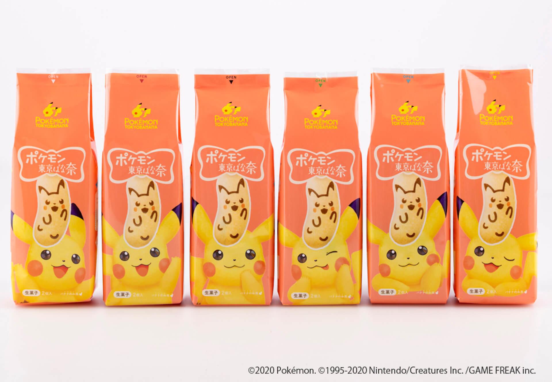 ピカチュウが東京ばな奈になっちゃった!?「ポケモン東京ばな奈」第1弾商品「ピカチュウ東京ばな奈」が北海道、東北などで数量限定先行発売 gourmet201124_tokyobanana_pokemon_8