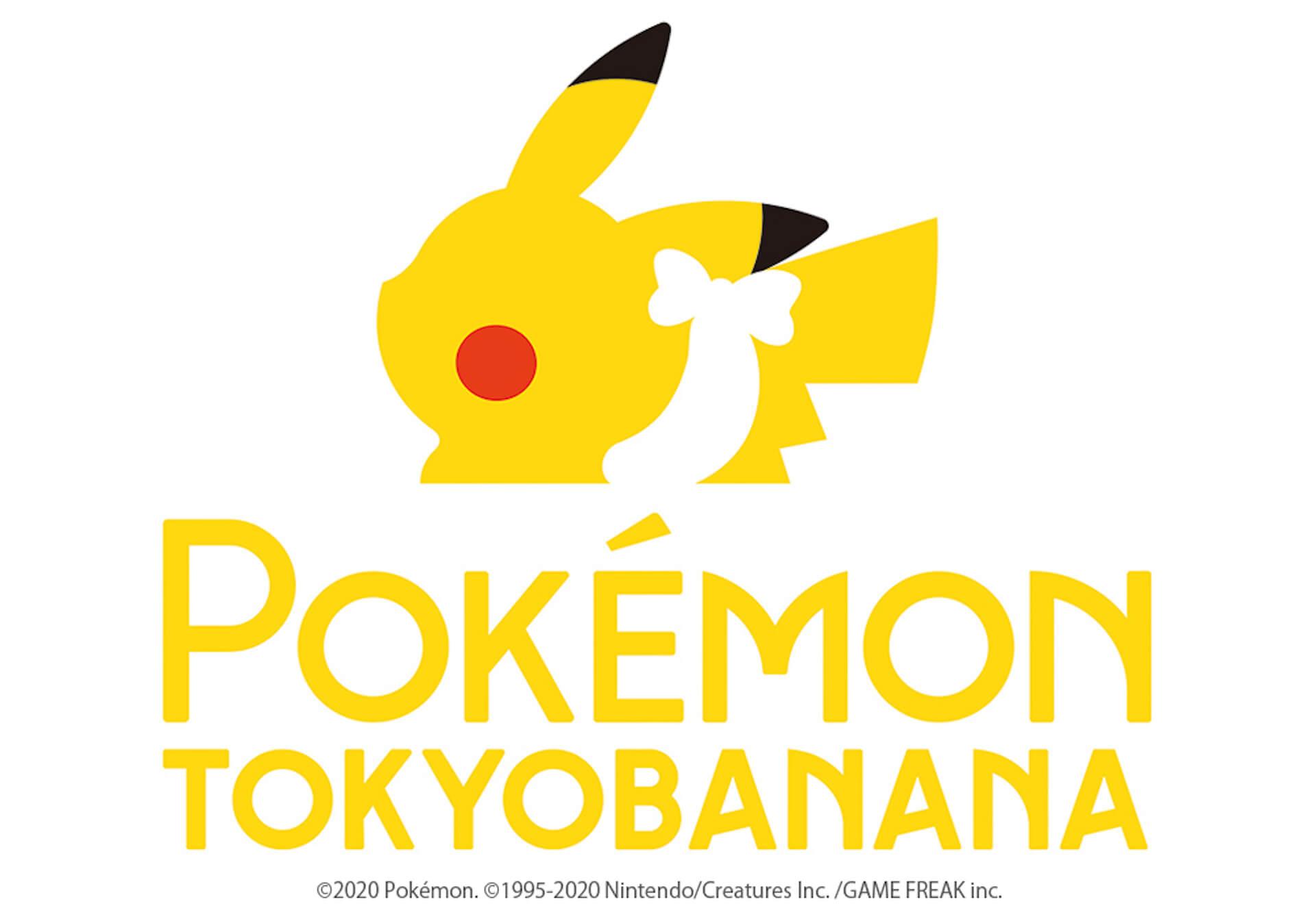 ピカチュウが東京ばな奈になっちゃった!?「ポケモン東京ばな奈」第1弾商品「ピカチュウ東京ばな奈」が北海道、東北などで数量限定先行発売 gourmet201124_tokyobanana_pokemon_14