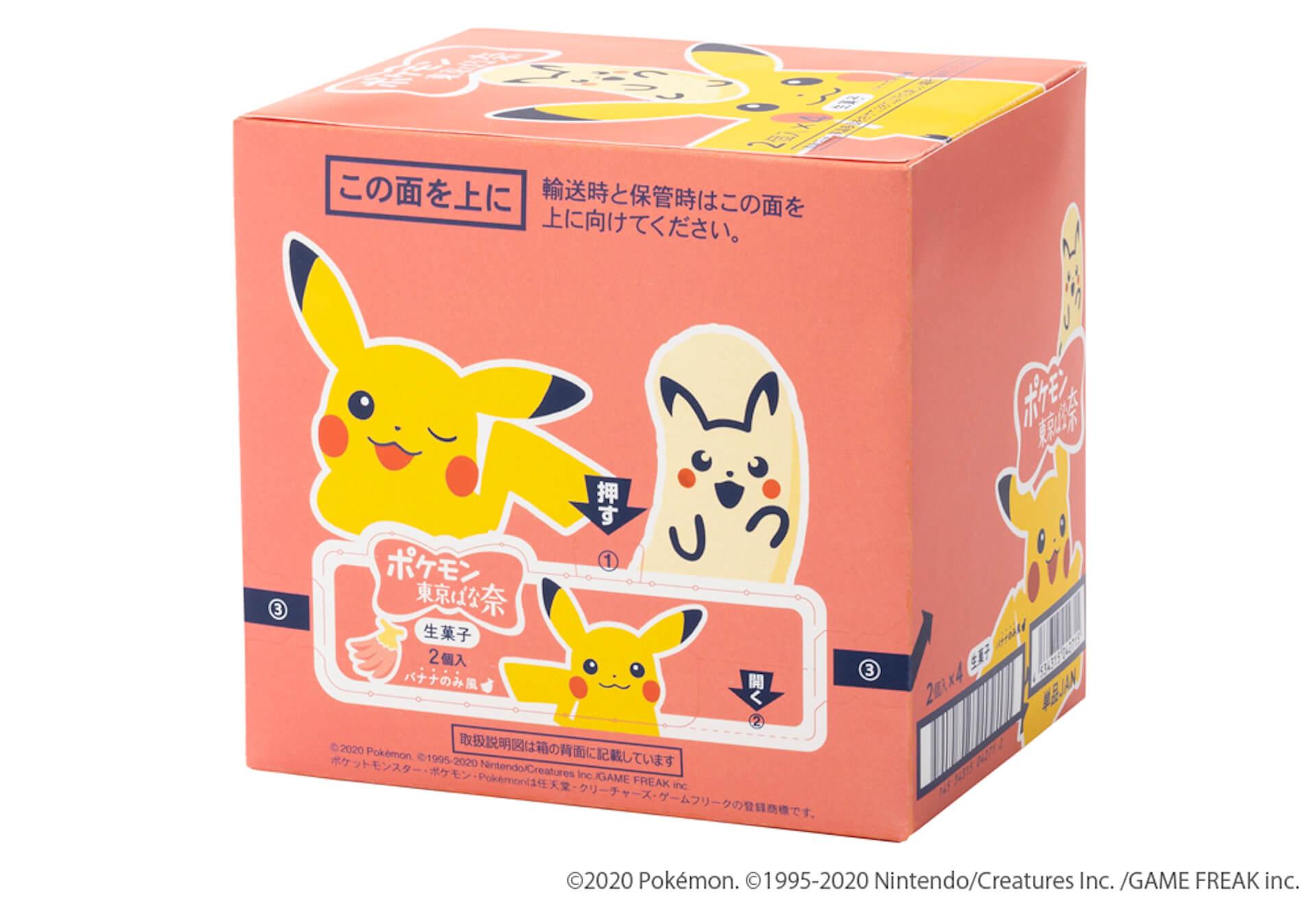 ピカチュウが東京ばな奈になっちゃった!?「ポケモン東京ばな奈」第1弾商品「ピカチュウ東京ばな奈」が北海道、東北などで数量限定先行発売 gourmet201124_tokyobanana_pokemon_15
