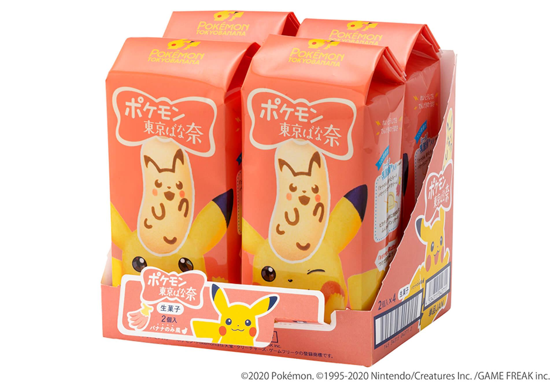 ピカチュウが東京ばな奈になっちゃった!?「ポケモン東京ばな奈」第1弾商品「ピカチュウ東京ばな奈」が北海道、東北などで数量限定先行発売 gourmet201124_tokyobanana_pokemon_16
