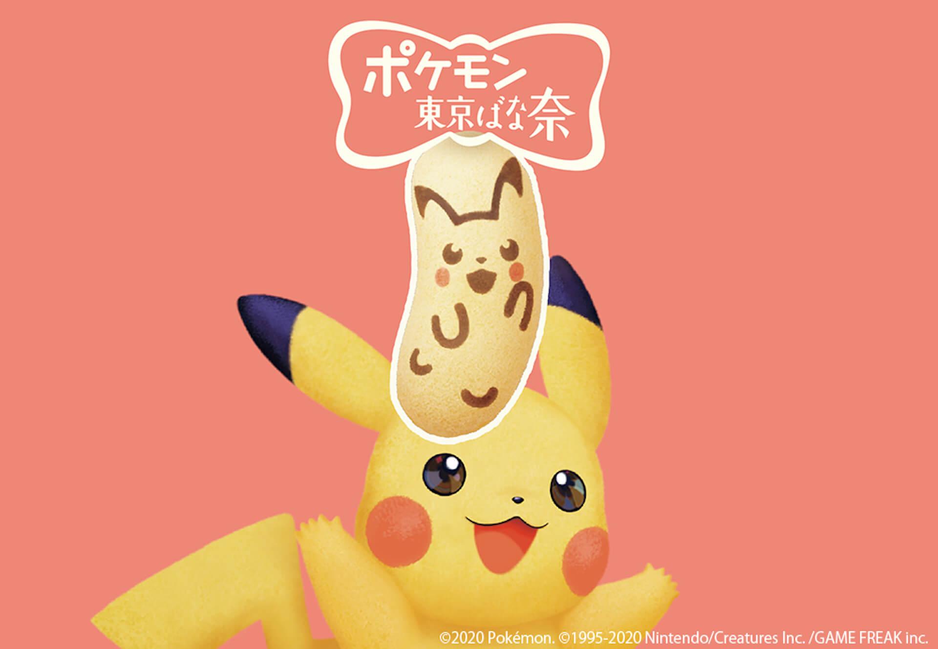 ピカチュウが東京ばな奈になっちゃった!?「ポケモン東京ばな奈」第1弾商品「ピカチュウ東京ばな奈」が北海道、東北などで数量限定先行発売 gourmet201124_tokyobanana_pokemon_17