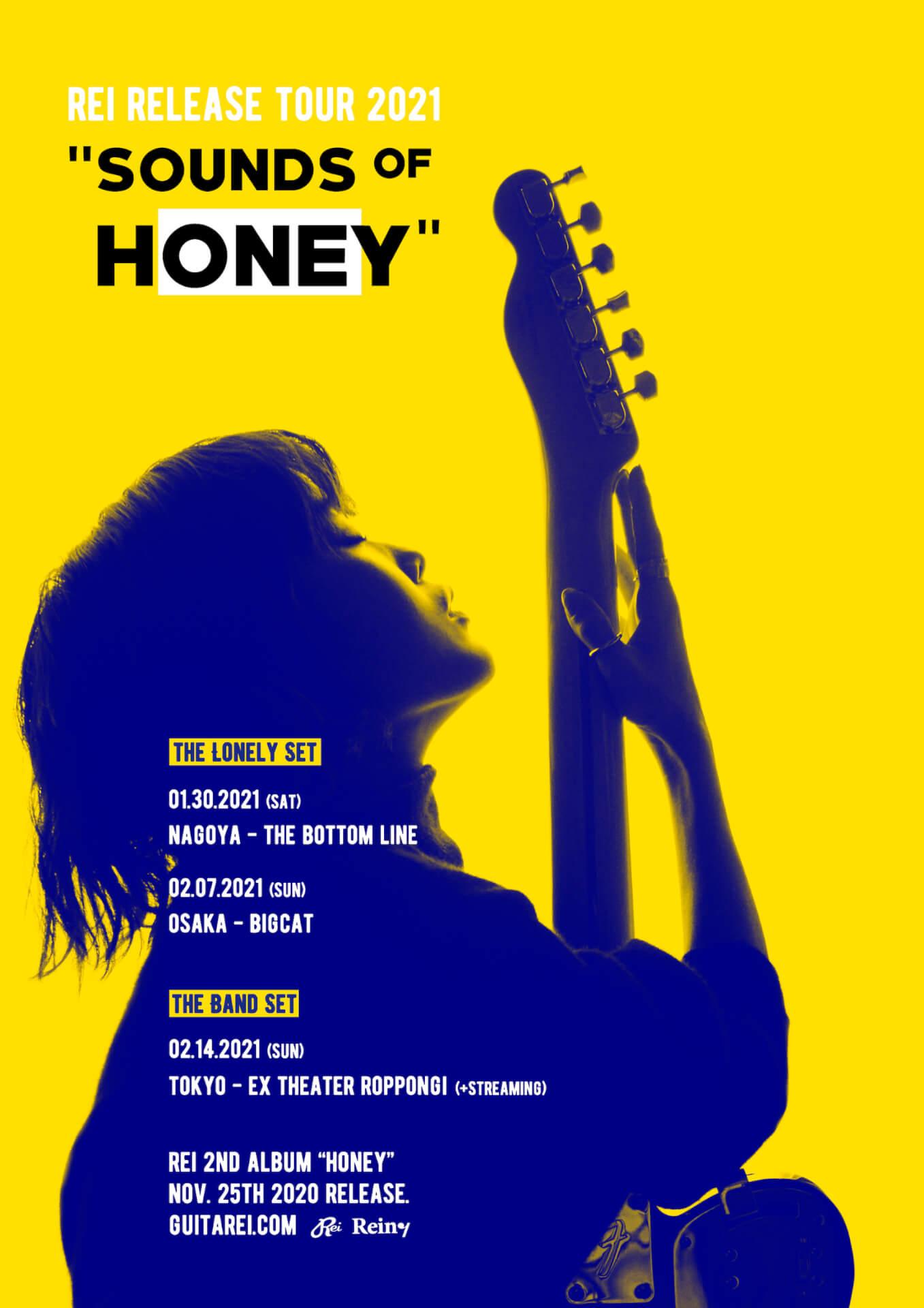 "Reiの2ndアルバム『HONEY』が本日リリース!アルバム発売を記念し東名阪ツアー""SOUNDS of HONEY""の開催も決定 music201125_rei_honey_tour_3"