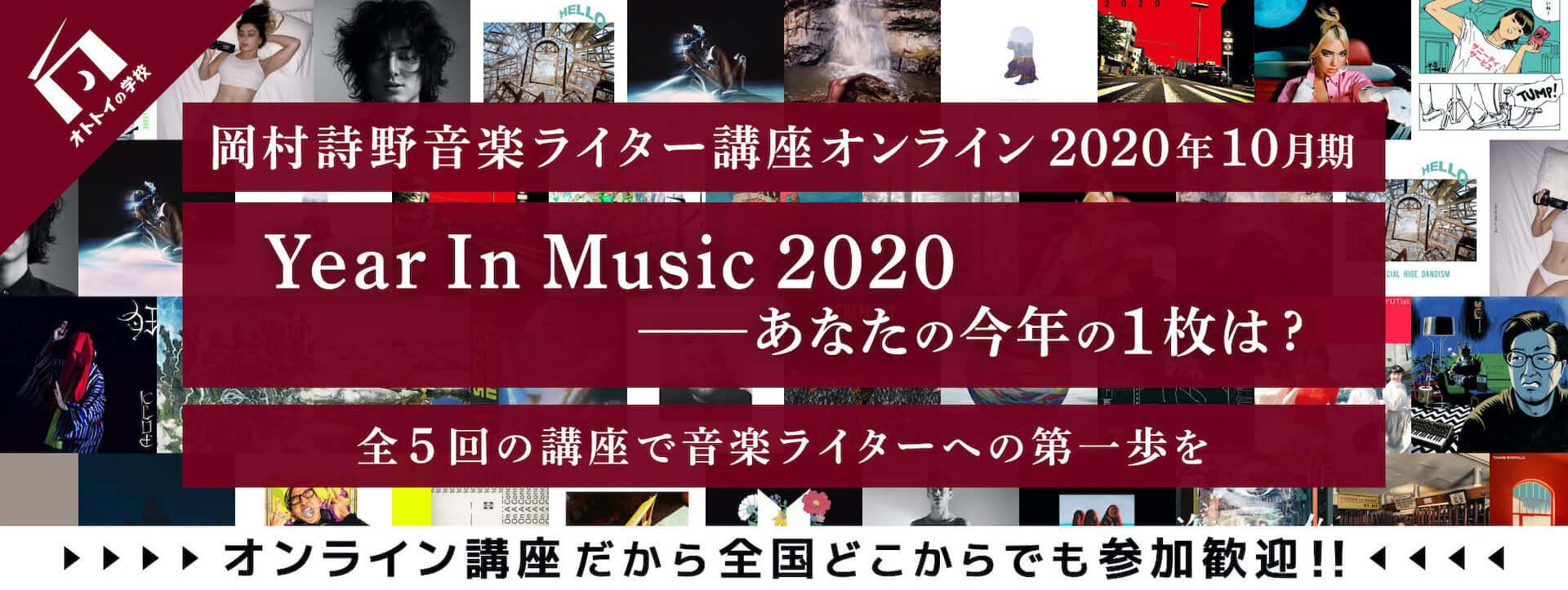 岡村詩野の<音楽ライター講座>10月期最終回に柴崎祐二が登壇決定!2020年の音楽シーンをトークで振り返る art201125_shino_okamura_2-1920x723
