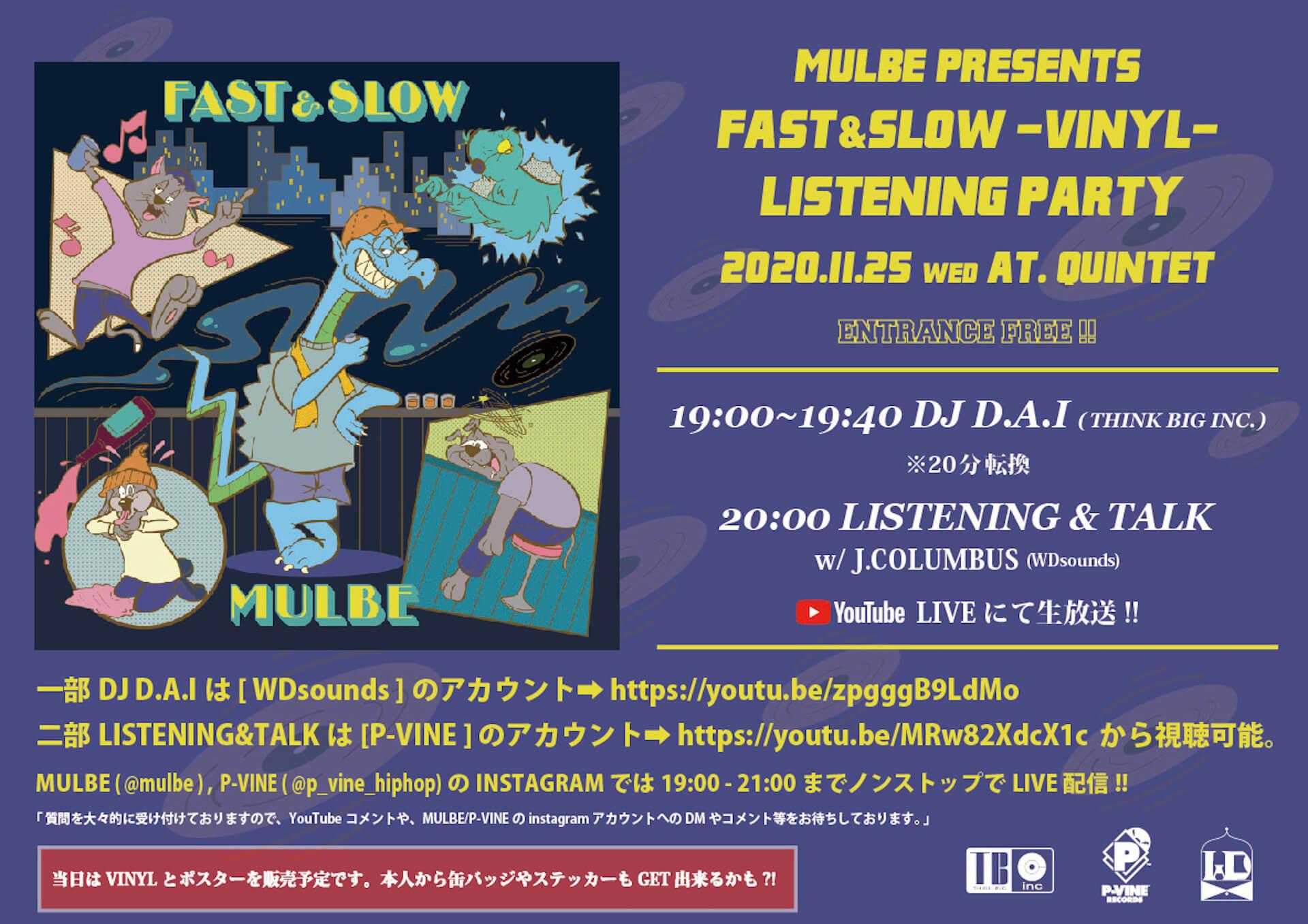MULBEの1stフルアルバム『FAST&SLOW』のVINYL LISTENING SHOWが本日開催 music201125-mulbe-1