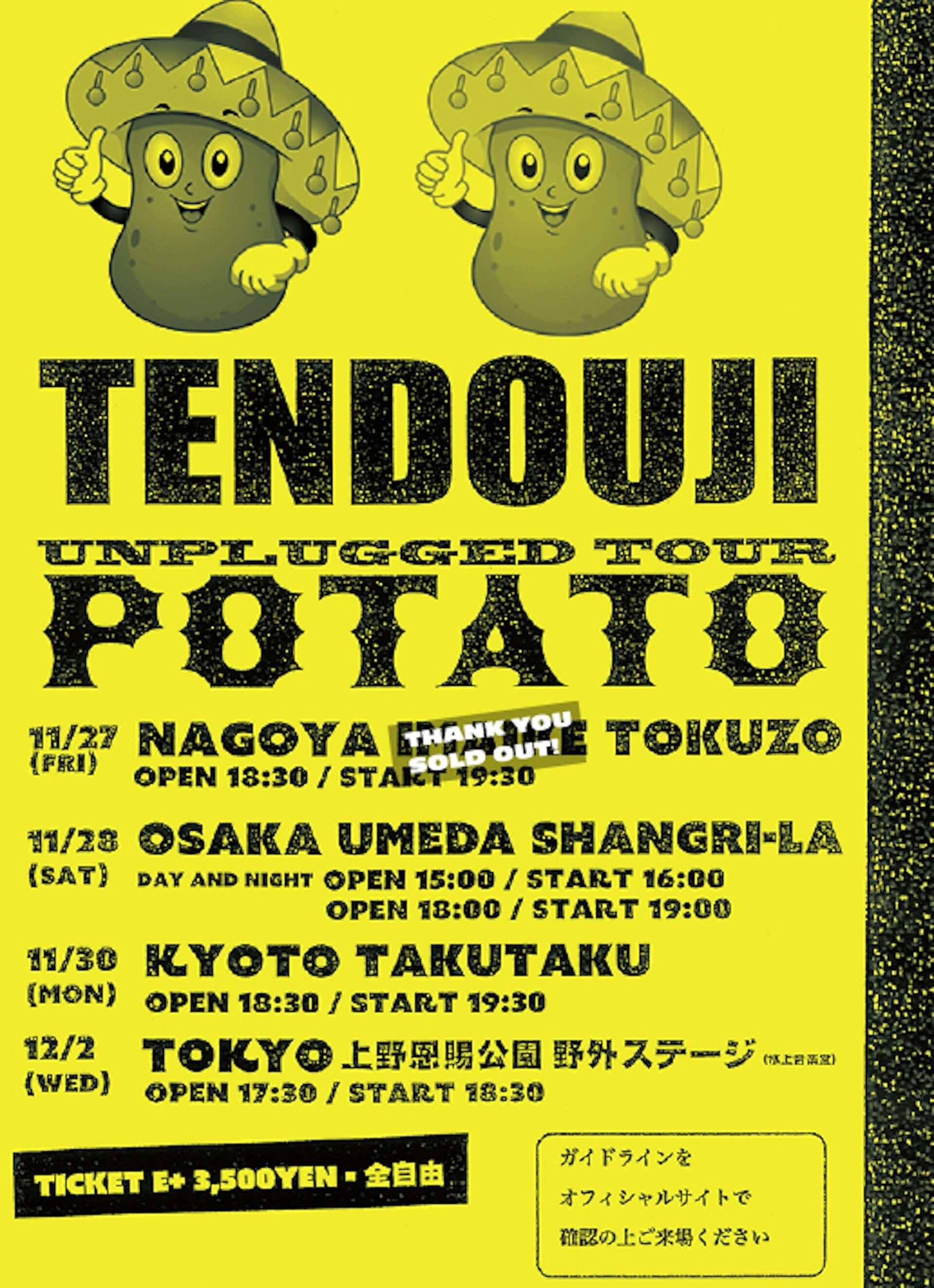 """ツアーを控えるTENDOUJIが新曲""""SURFPUNK""""のMVを公開!ボーカル・モリタナオヒコのコメントも到着 music201126_tendouji_2-1920x2646"""