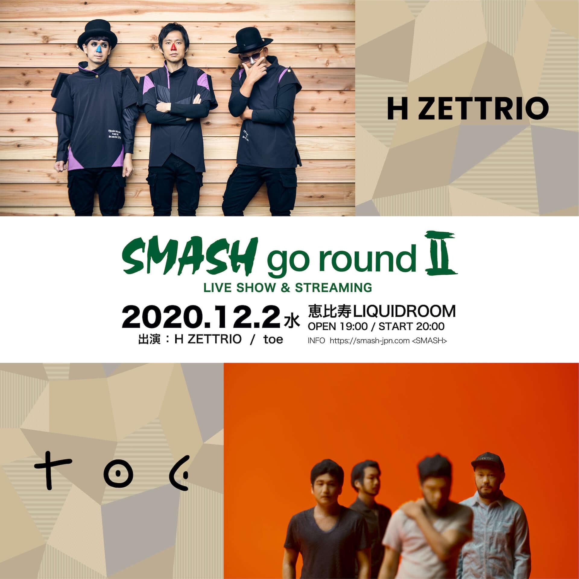 SMASHによる有観客&生配信イベント<SMASH go round Ⅱ>にtoe、H ZETTRIOが登場!恵比寿LIQUIDROOMにて来週開催 music201127_smashgoround_1-1920x1920