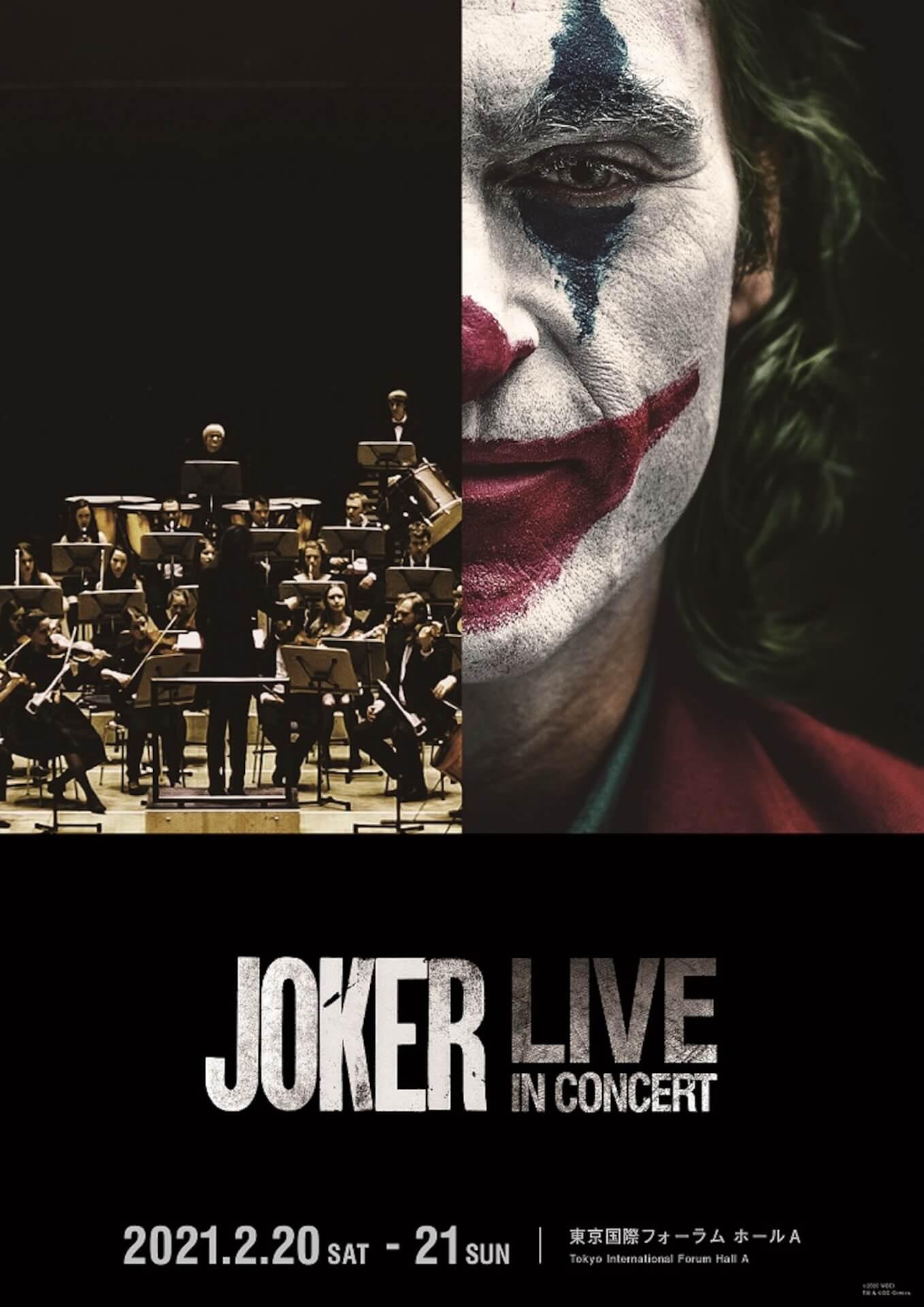 『ジョーカー』のフィルムコンサート『JOKER LIVE IN CONCERT』の新ビジュアル&トレーラーが解禁!神戸公演詳細も film201130_joker_main