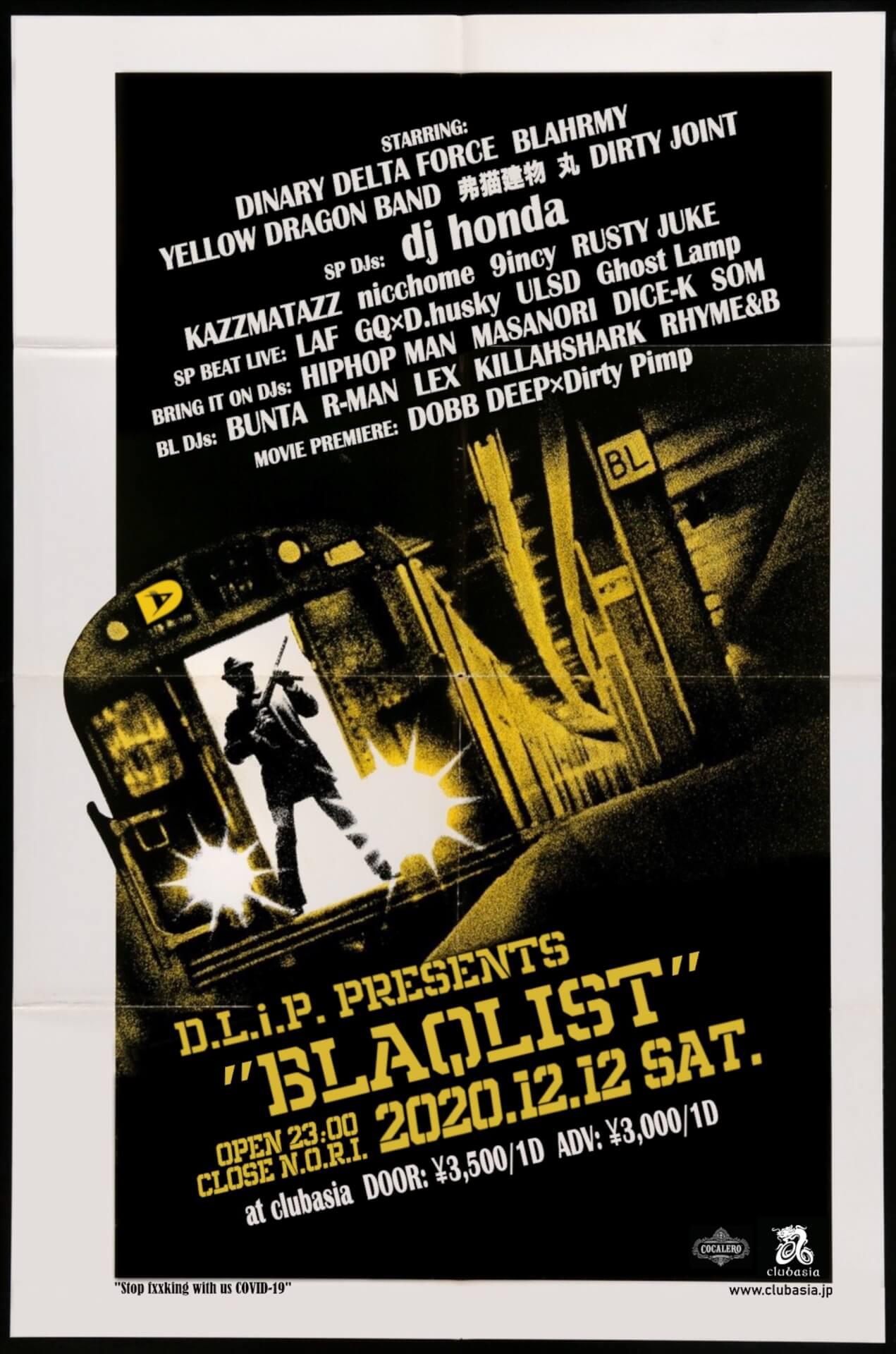 BLAHRMYによる12インチシングル『B.A.R.S.』のリリースが決定!〈DLiP RECORDS〉の恒例イベント<BLAQLIST>にはdj hondaも登場 music201130_blahrmy_1