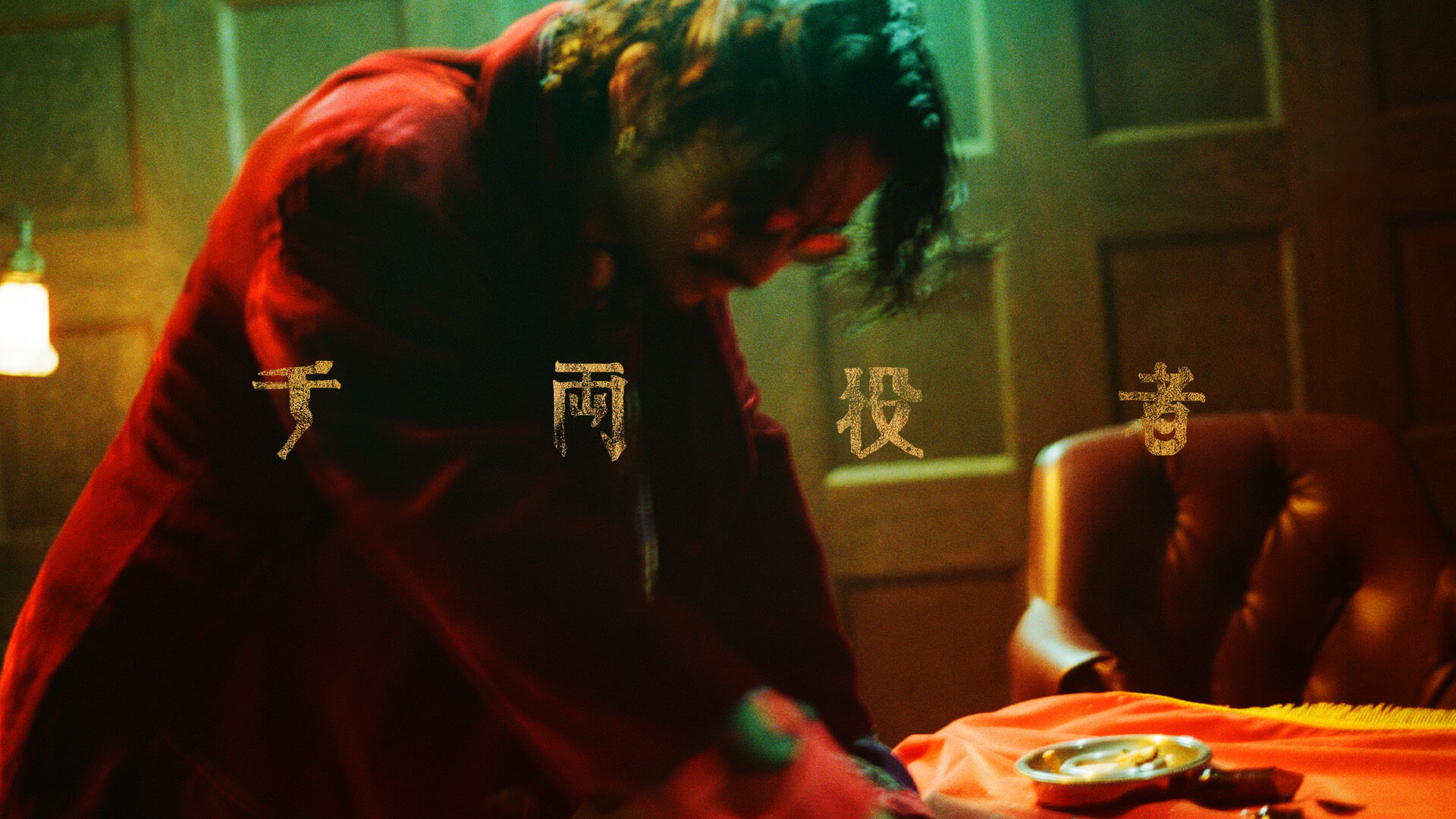 "King Gnuの新曲""千両役者""のMVが本日24時プレミア公開決定!MV監督はPERIMETRON・Margt music201201_kinggnu_2"