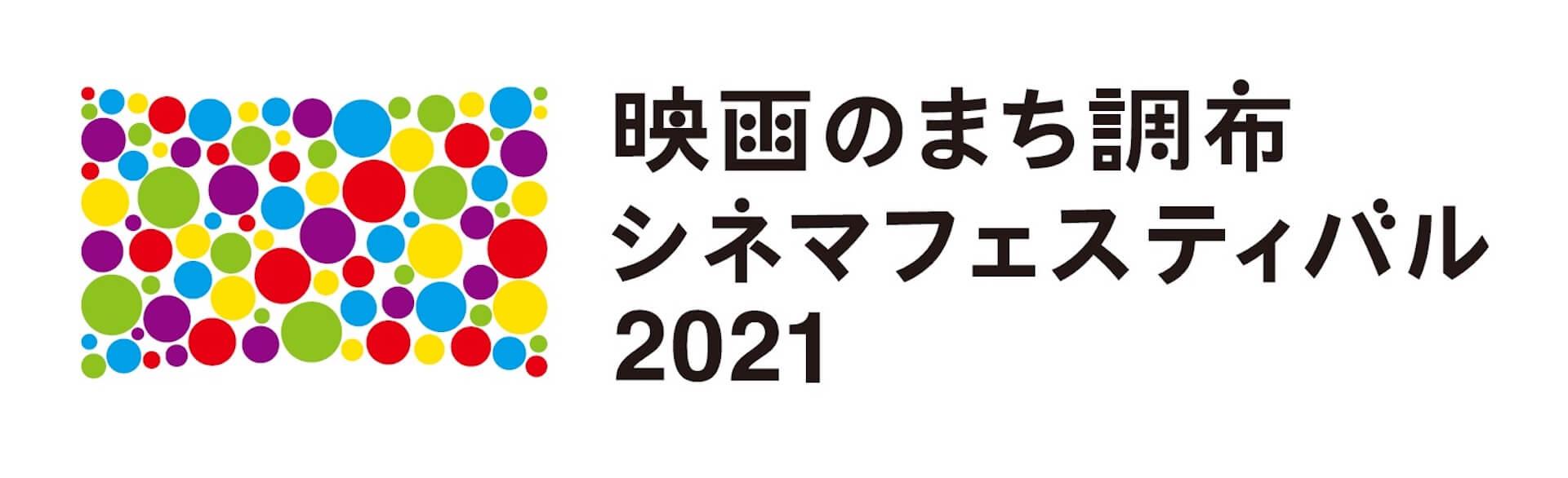 『となりのトトロ』が劇場に帰ってくる!<映画のまち調布 シネマフェスティバル2021>開催で人気作品が上映決定 film201201_chofu_eiga_3