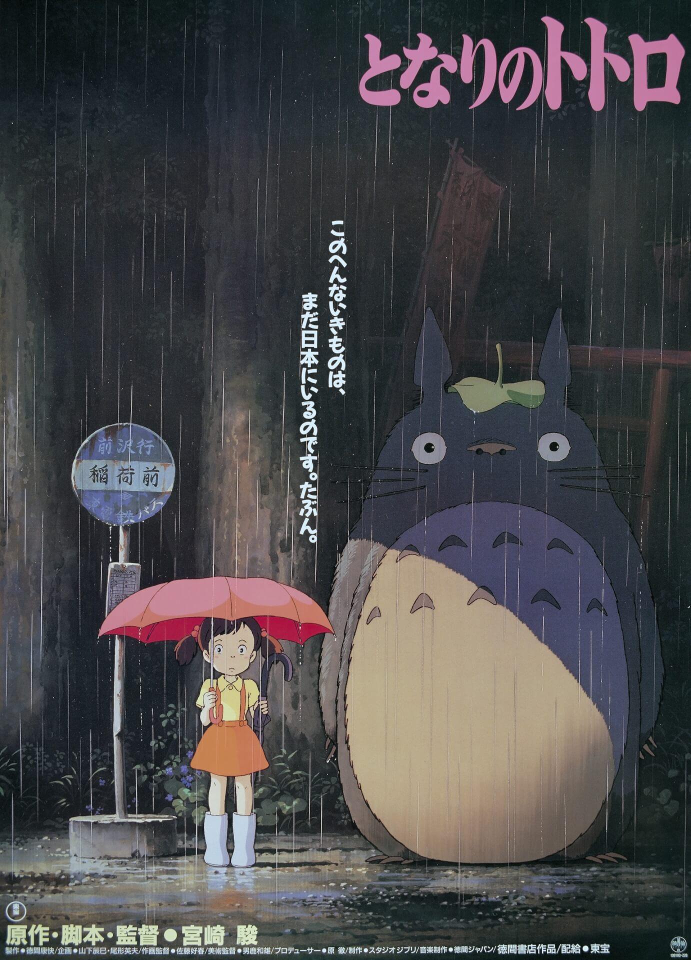 『となりのトトロ』が劇場に帰ってくる!<映画のまち調布 シネマフェスティバル2021>開催で人気作品が上映決定 film201201_chofu_eiga_9