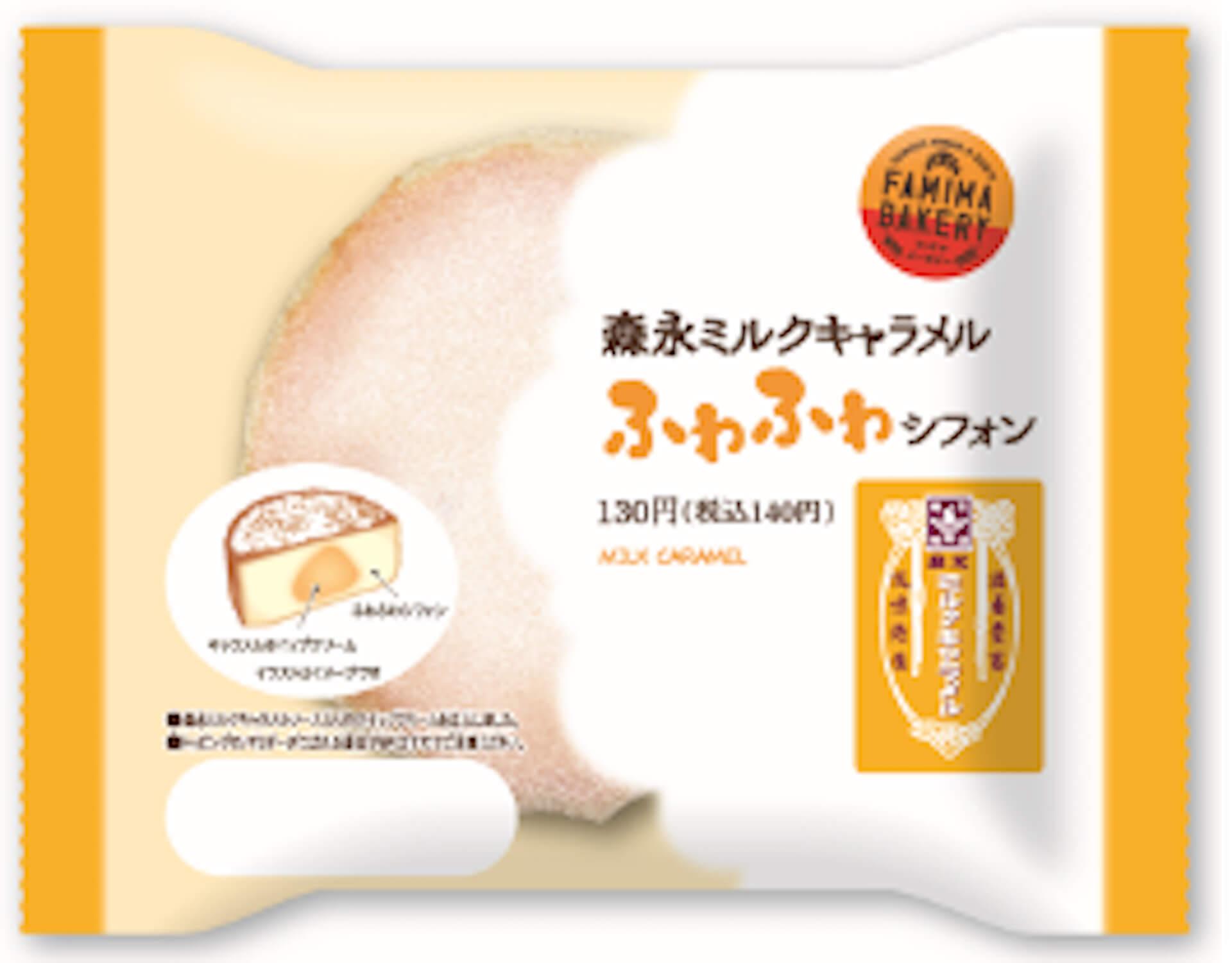 ファミマのラテが「森永ミルクキャラメル」味に!森永ミルクキャラメルラテ&森永ミルクキャラメルふわふわシフォンが登場 gourmet201201_familymart_latte_1