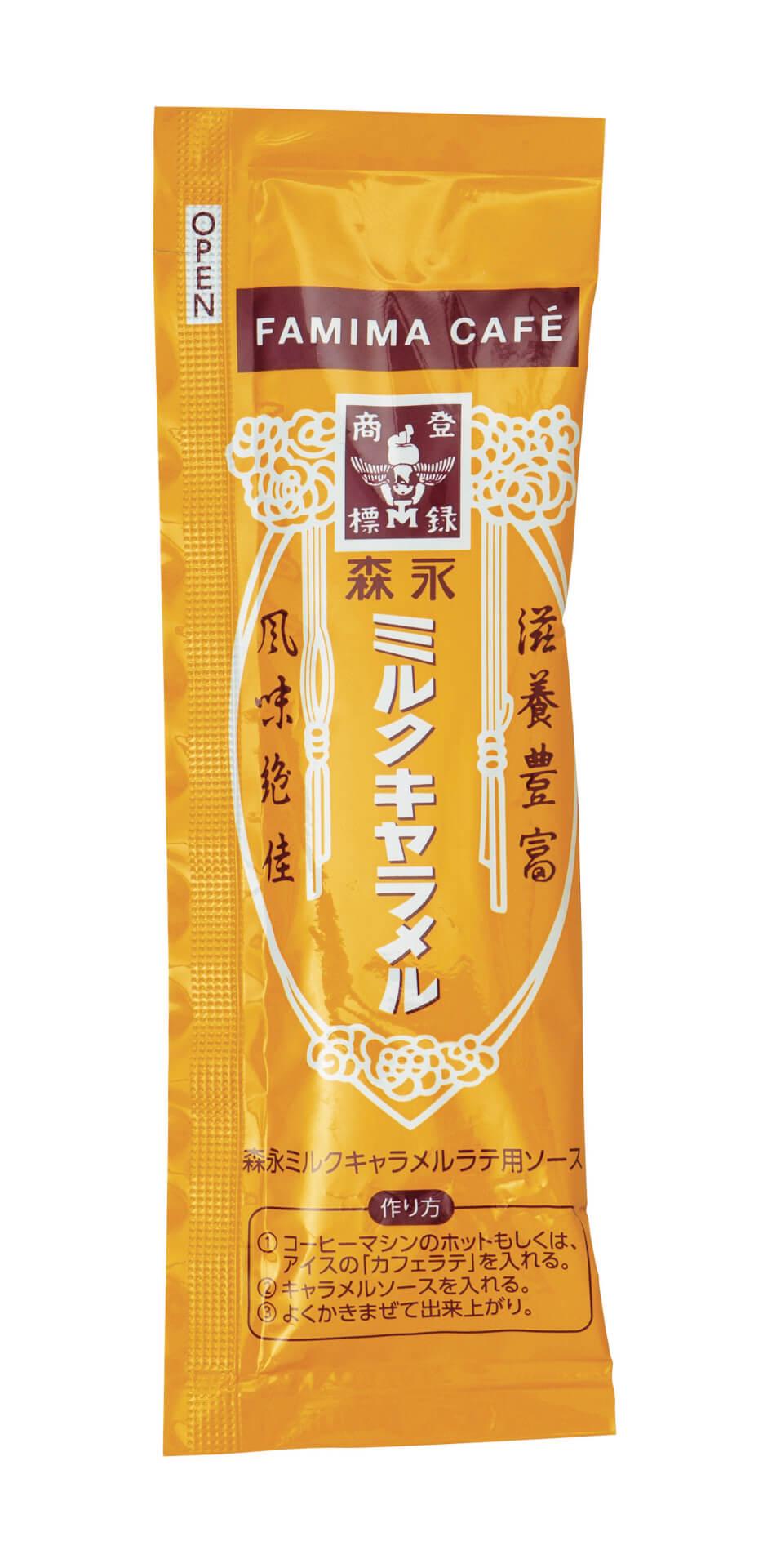 ファミマのラテが「森永ミルクキャラメル」味に!森永ミルクキャラメルラテ&森永ミルクキャラメルふわふわシフォンが登場 gourmet201201_familymart_latte_4