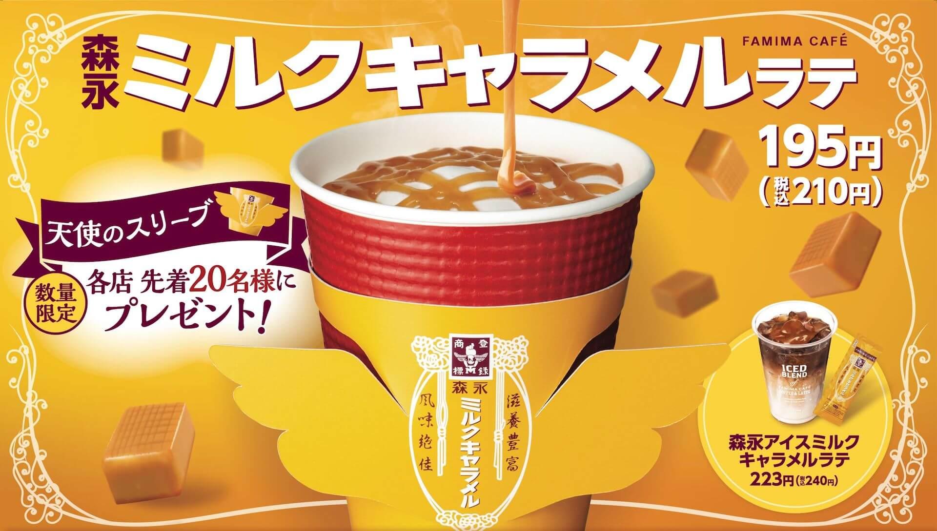 ファミマのラテが「森永ミルクキャラメル」味に!森永ミルクキャラメルラテ&森永ミルクキャラメルふわふわシフォンが登場 gourmet201201_familymart_latte_9