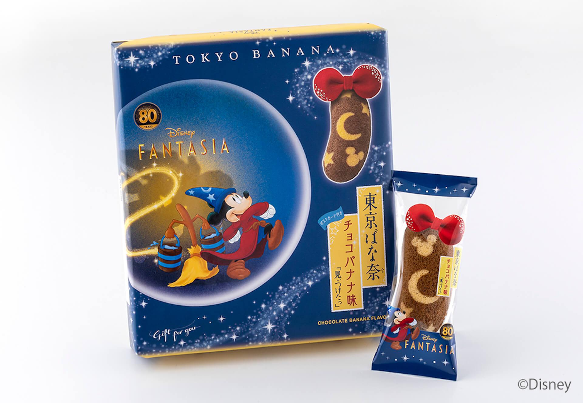 魔法使いの弟子・ミッキーが東京ばな奈に!ディズニー不朽の名作『ディズニー ファンタジア』とのコラボスイーツ第2弾が登場 gourmet201201_tokyobanana_mickey_5