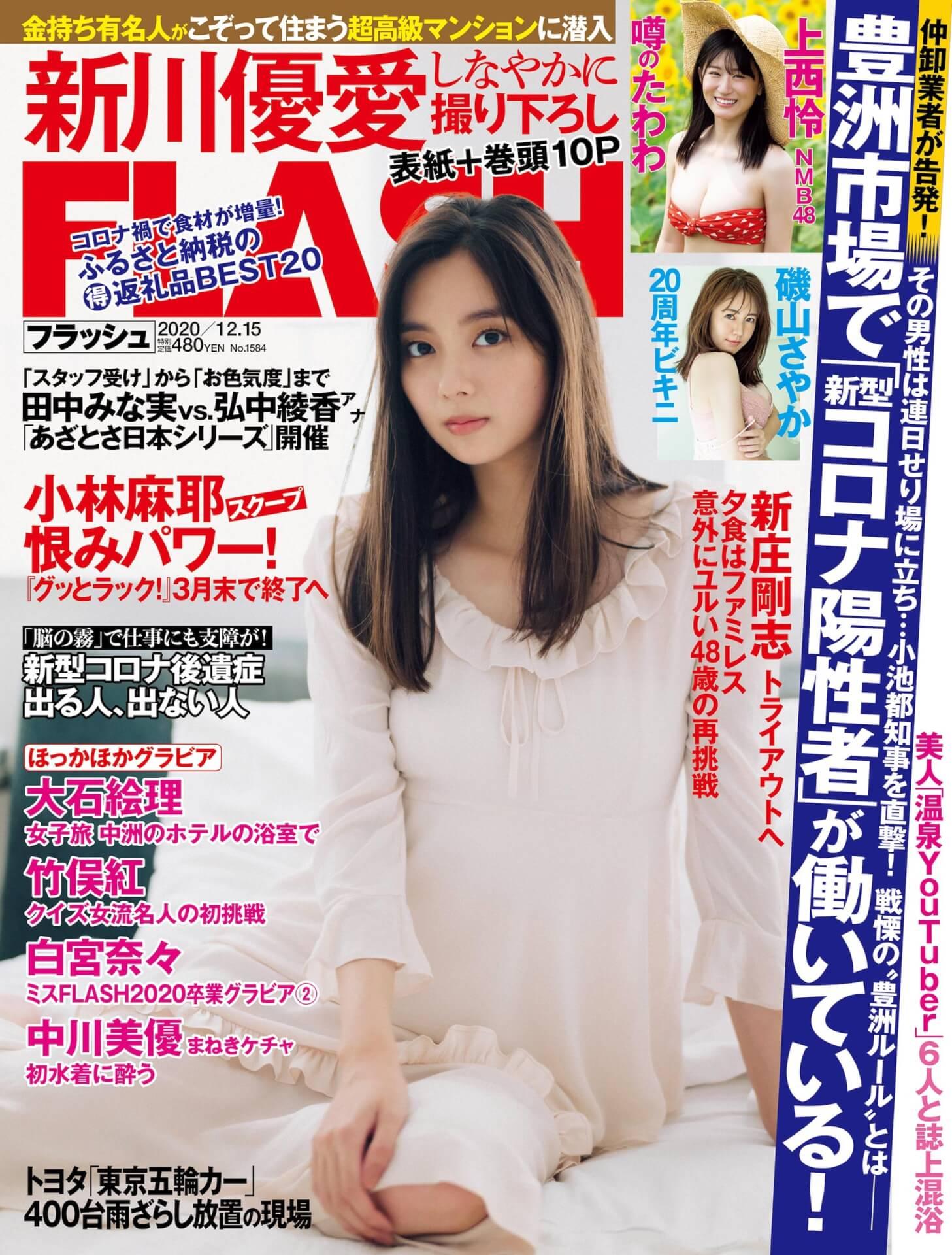 今週号『FLASH』にはアダルトなセクシーさで魅了する大石絵理の女子旅グラビアがたっぷり収録!表紙には新川優愛が登場 art201201_flash_7
