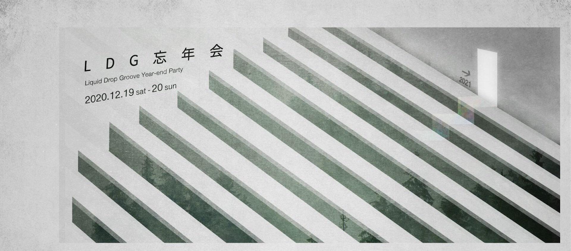 東京拠点のテクノレーベル〈Liquid Drop Groove〉の忘年野外パーティーが開催決定!DJ Nobu、Wata Igarashi、Gonnoら多数ラインナップ music201201_ldg_3