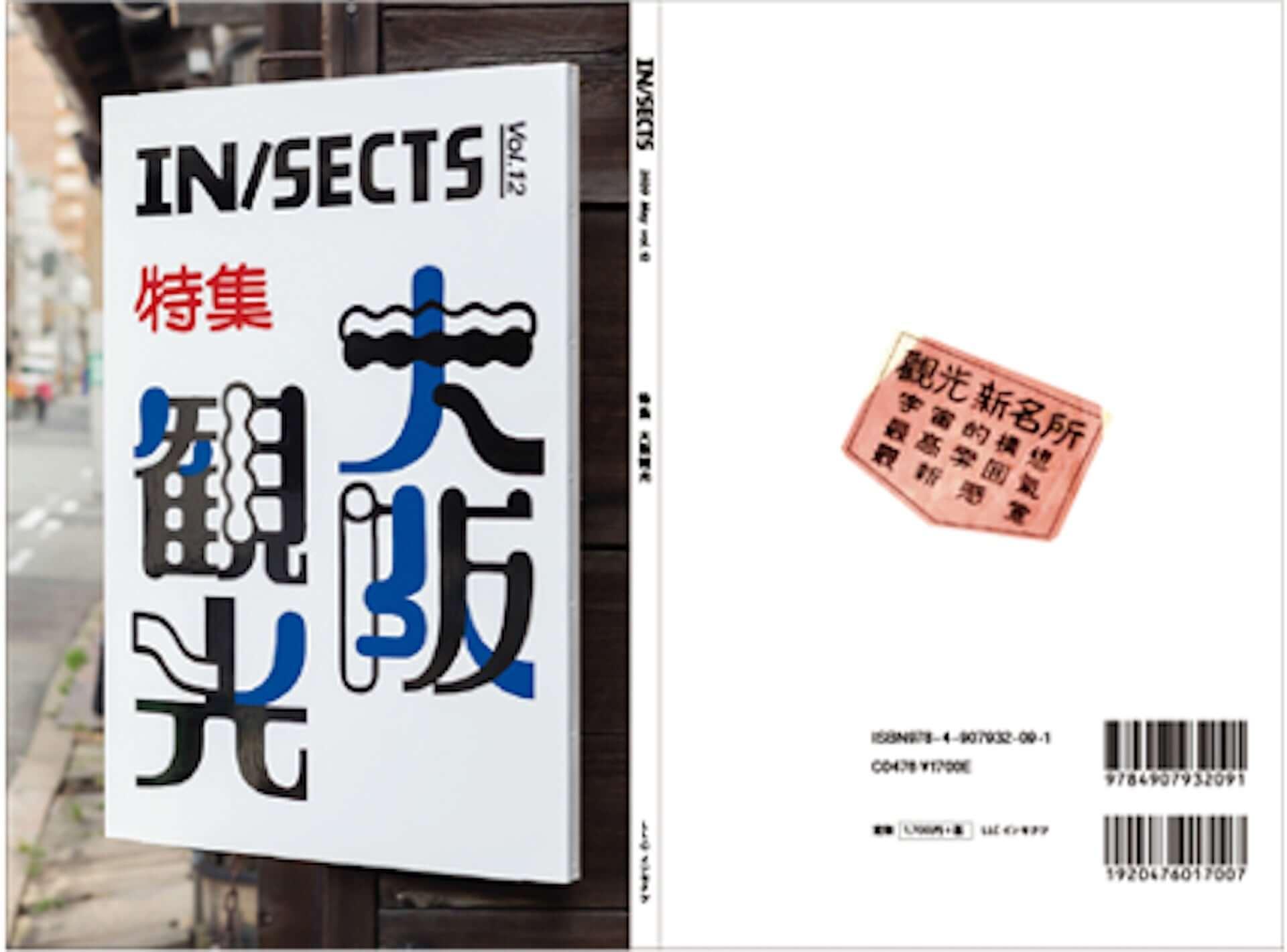 心斎橋PARCOにレコードやインテリア、キャンドルなど注目アイテムが集結!オープニング企画<SINSAIBASI PARK MARKET>の出店者を一挙紹介 art201201_shinsaibashi-park-market_16-1920x1421