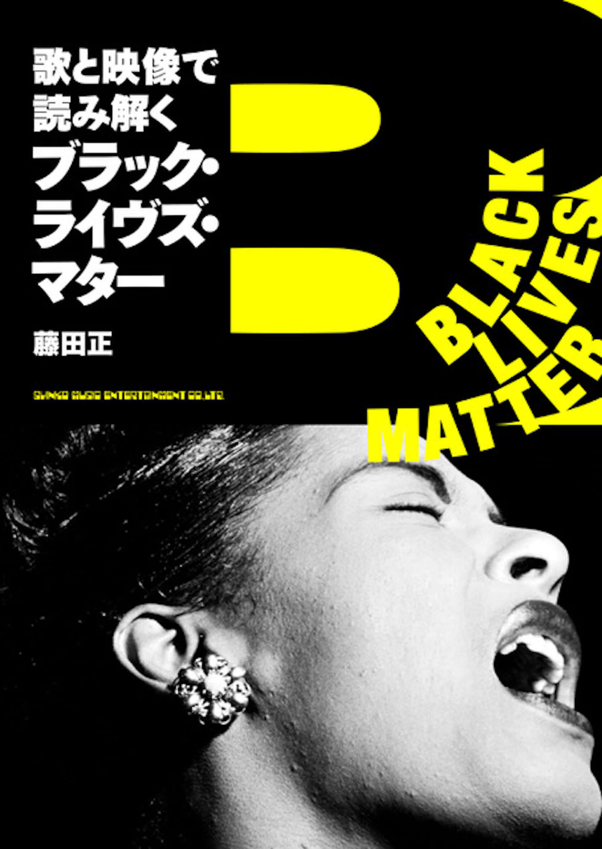 書籍『歌と映像で読み解くブラック・ライヴズ・マター』の制作過程や裏話が公開!著者・藤田正と企画編集・森聖加による対談noteがスタート art201202_blm-note_1-1920x2707