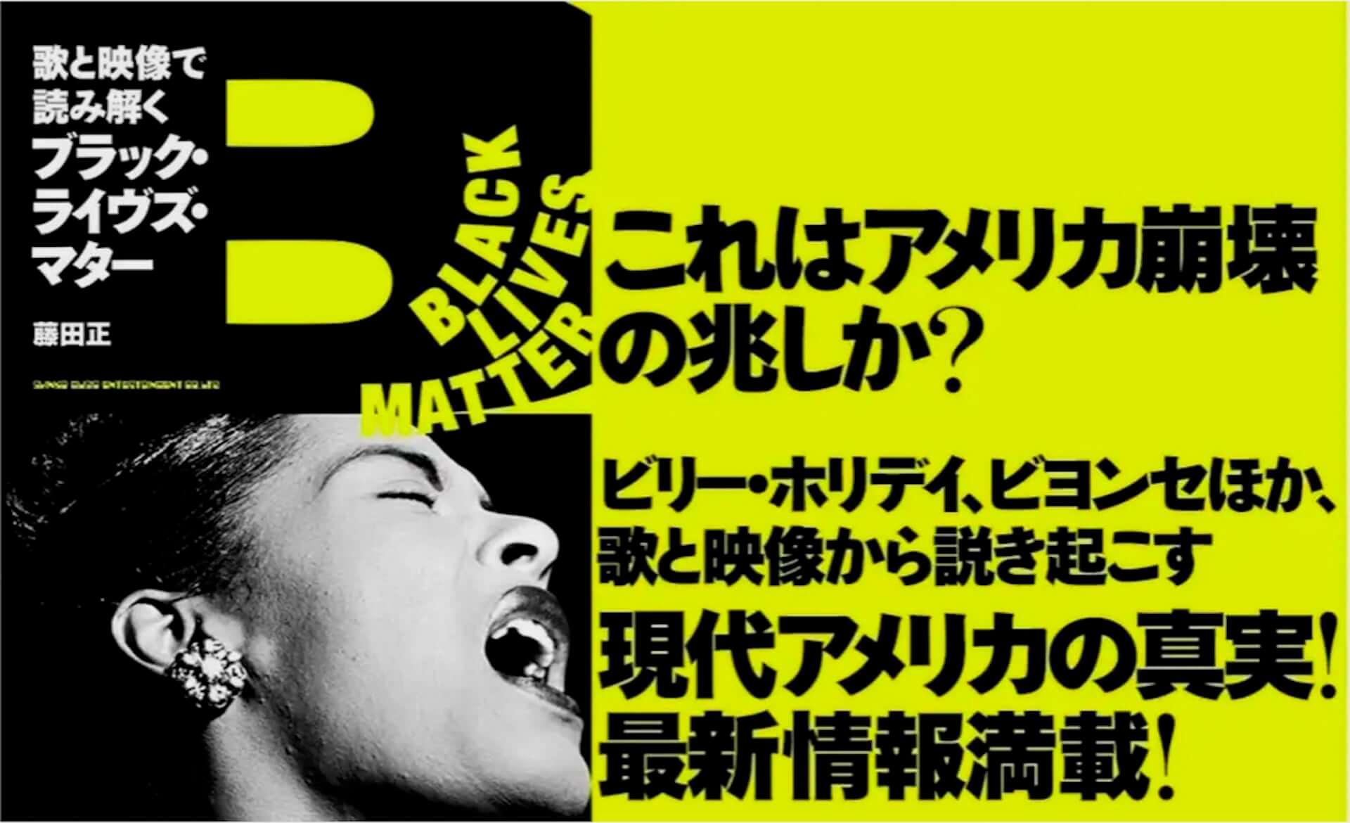書籍『歌と映像で読み解くブラック・ライヴズ・マター』の制作過程や裏話が公開!著者・藤田正と企画編集・森聖加による対談noteがスタート art201202_blm-note_2-1920x1170