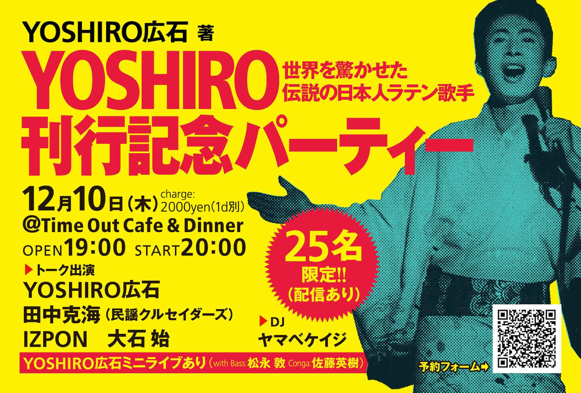 伝説の日本人ラテン歌手YOSHIRO広石の自伝本刊行記念パーティーが開催|ミニライブに加え、田中克海・IZPON・大石始が登壇するトークショーも music201202-yoshuiro-1