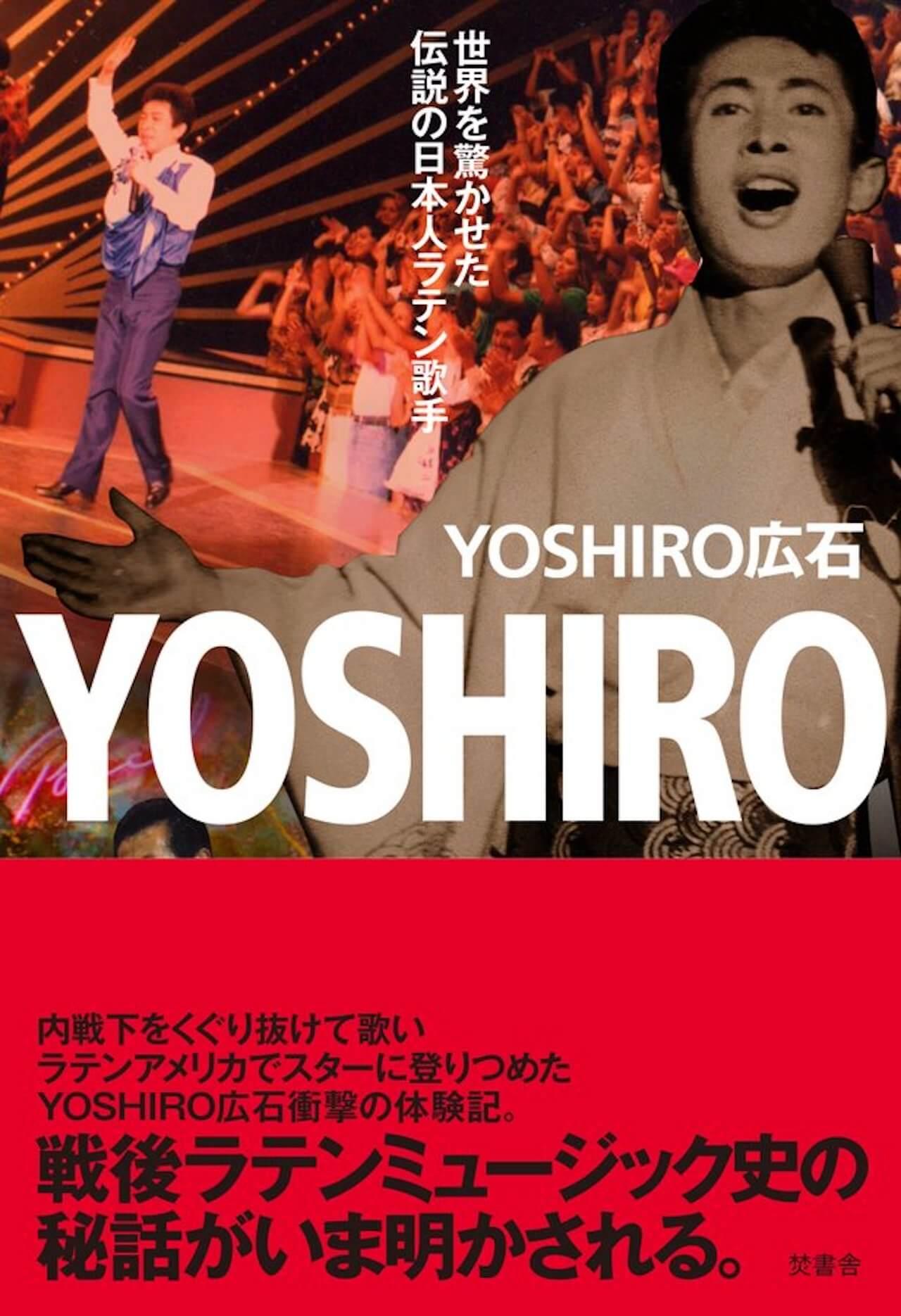 伝説の日本人ラテン歌手YOSHIRO広石の自伝本刊行記念パーティーが開催|ミニライブに加え、田中克海・IZPON・大石始が登壇するトークショーも music201202-yoshuiro-2