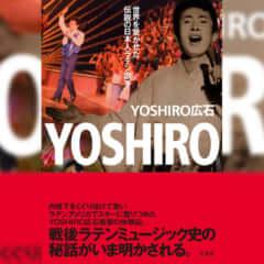 YOSHIRO広石