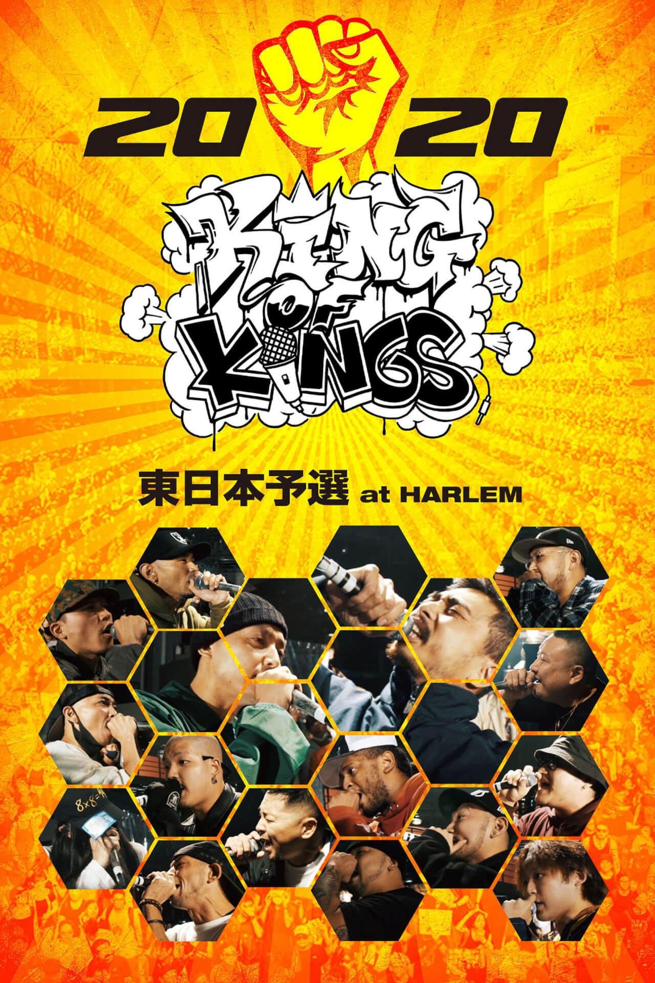 鎮座DOPENESSが優勝した『KING OF KINGS 2020 東日本予選』の映像がiTunes Storeでリリース!バトルを収めたトレーラーも同時公開 music201202_kok2020_2