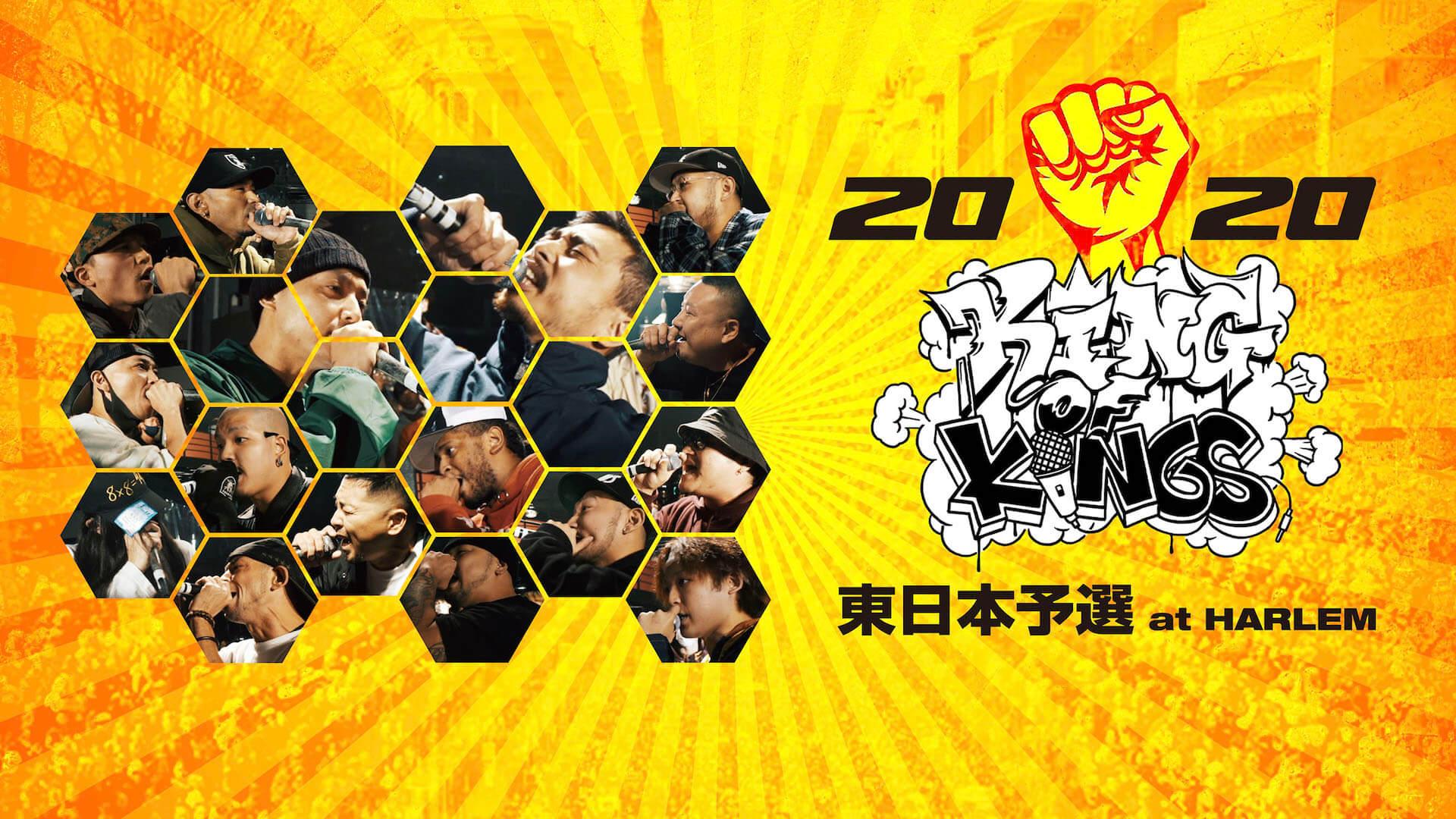 鎮座DOPENESSが優勝した『KING OF KINGS 2020 東日本予選』の映像がiTunes Storeでリリース!バトルを収めたトレーラーも同時公開 music201202_kok2020_1