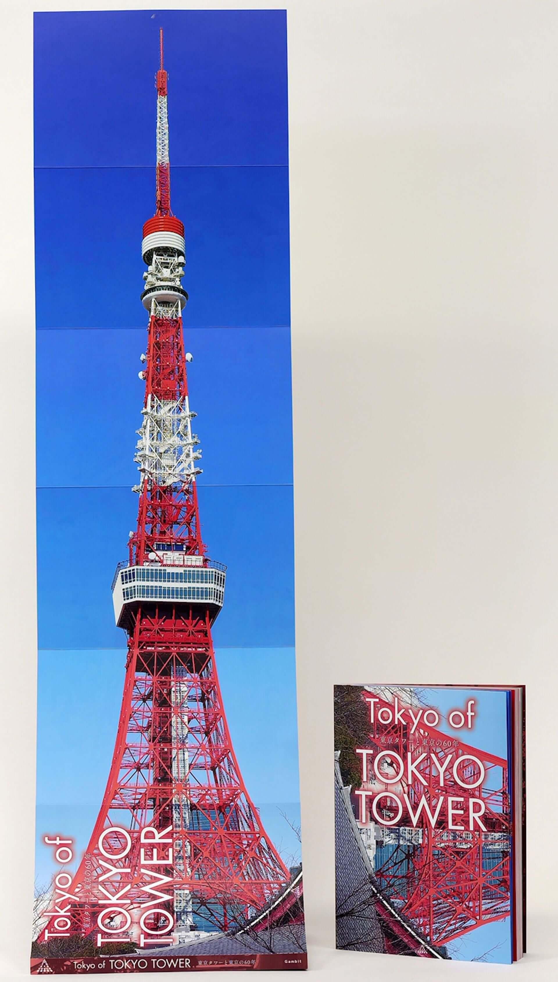 東京タワーと東京の歴史に迫る!書籍『Tokyo of TOKYO TOWER 東京タワーと東京の60年』が刊行決定&特別体験ツアー応募ハガキも同梱 art201204_tokyotower_1-1920x3377