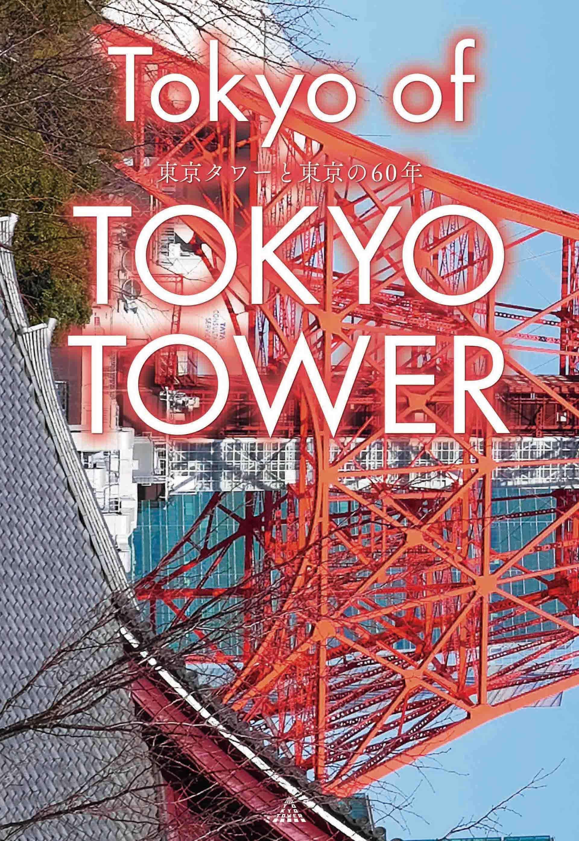 東京タワーと東京の歴史に迫る!書籍『Tokyo of TOKYO TOWER 東京タワーと東京の60年』が刊行決定&特別体験ツアー応募ハガキも同梱 art201204_tokyotower_2-1920x2790